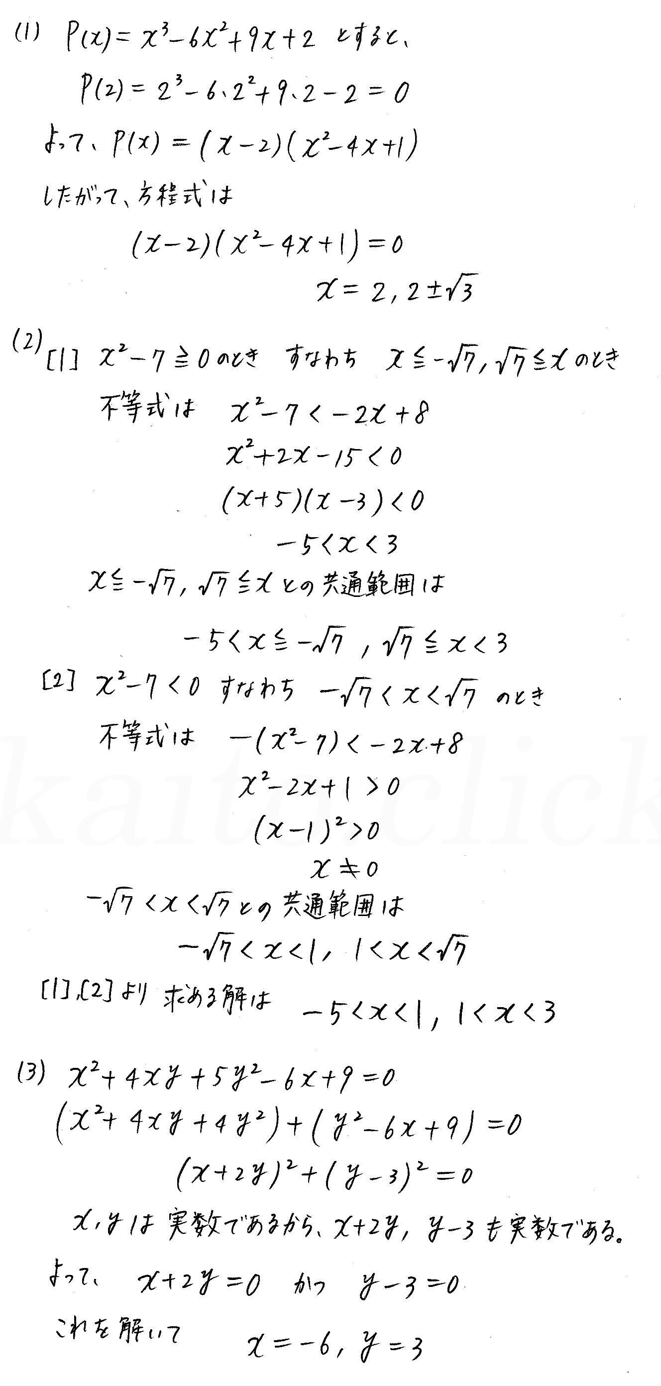 クリアー数学演習12AB受験編-14解答