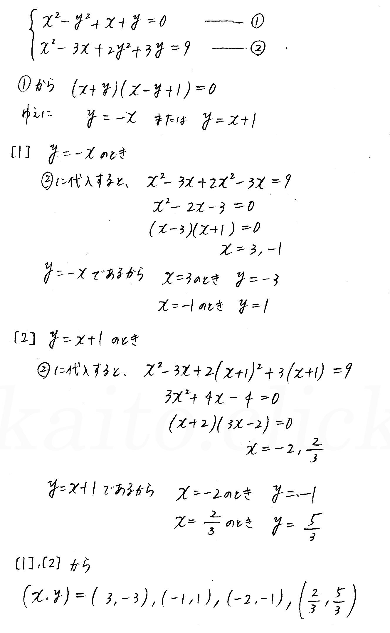 クリアー数学演習12AB受験編-15解答