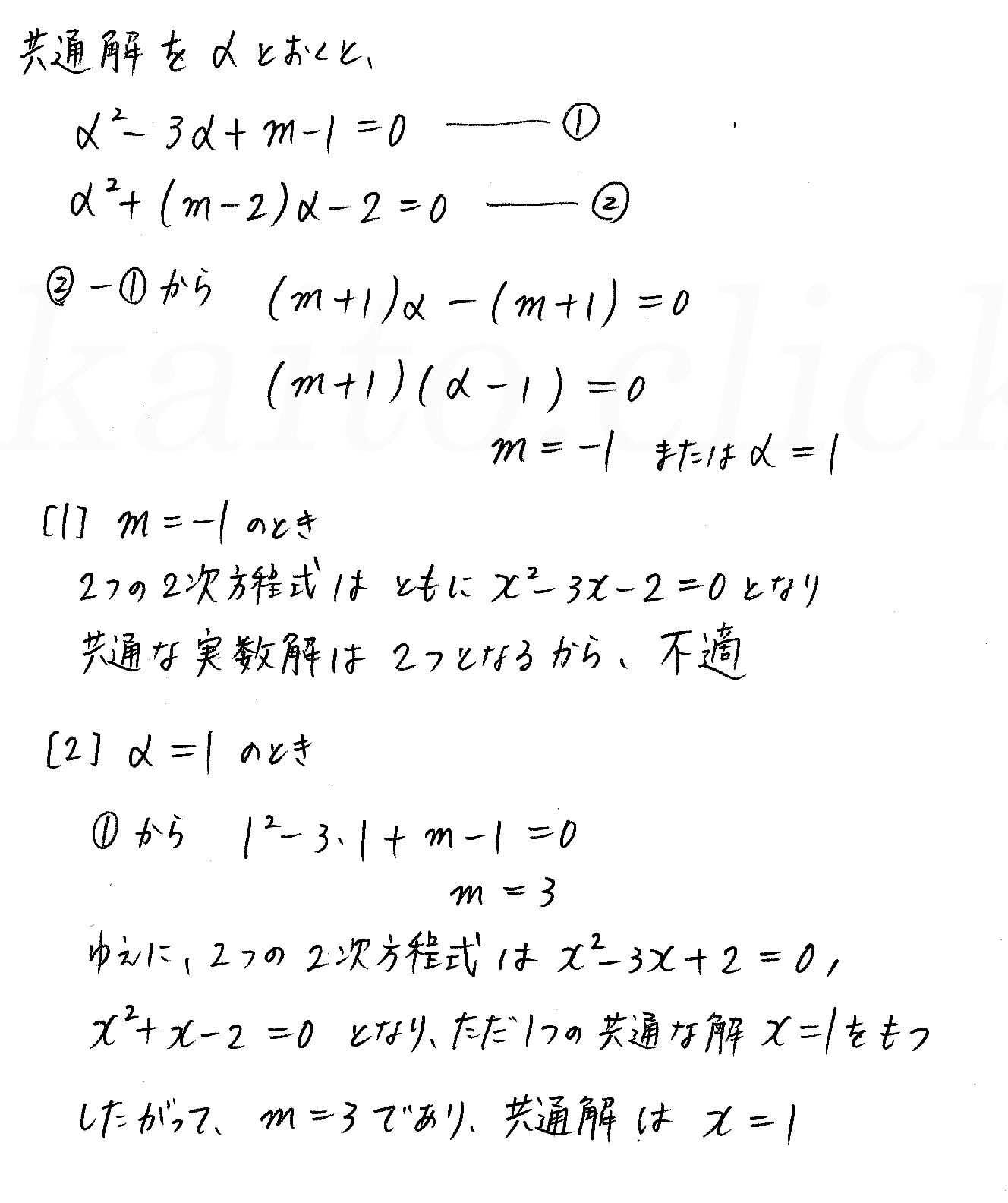 クリアー数学演習12AB受験編-16解答