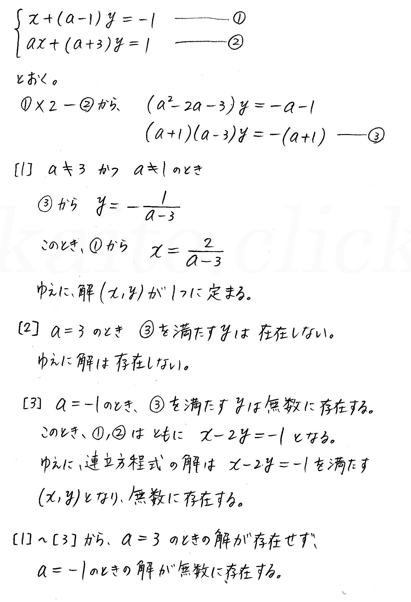 クリアー数学演習12AB受験編-17解答