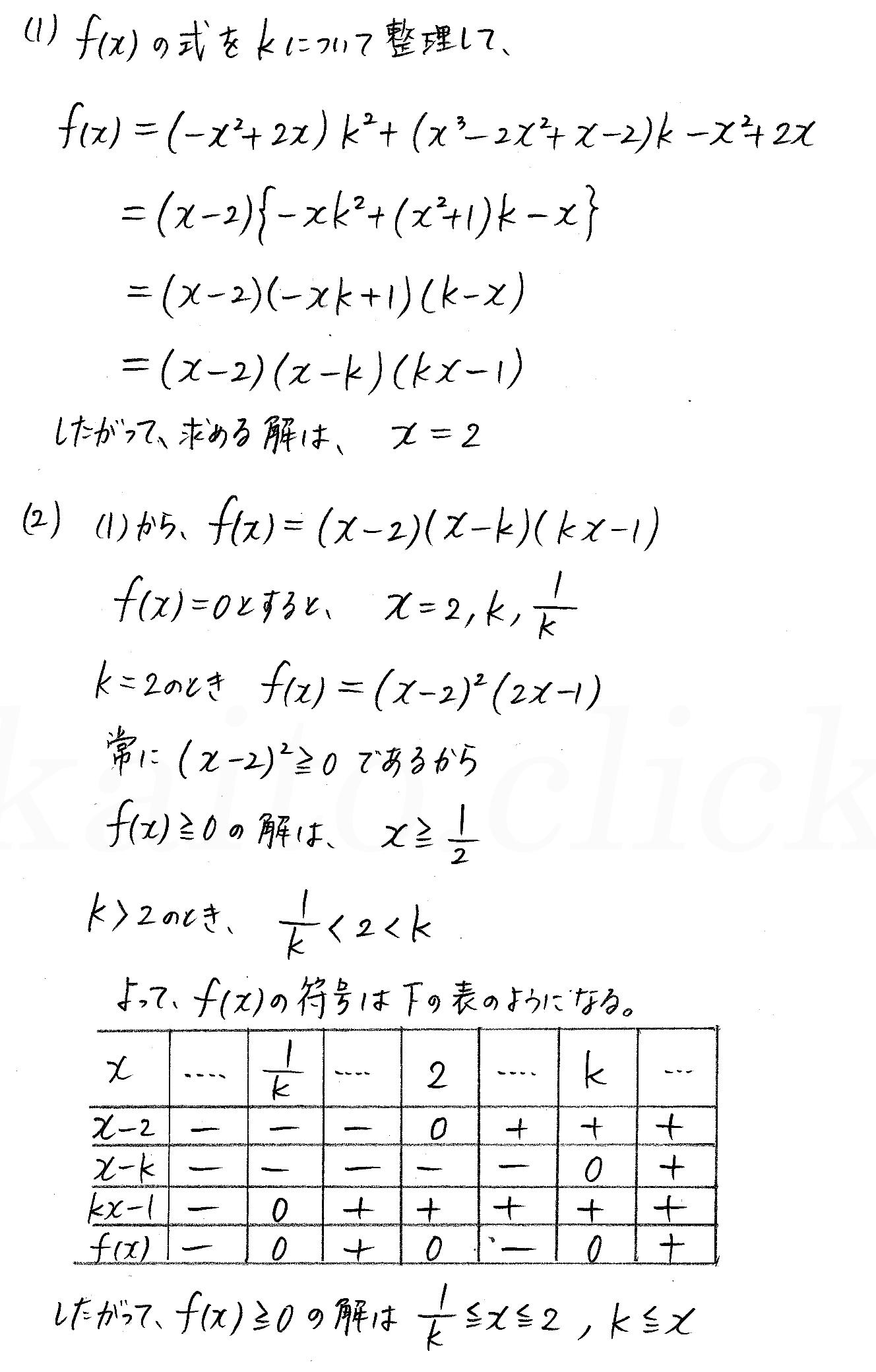 クリアー数学演習12AB受験編-18解答