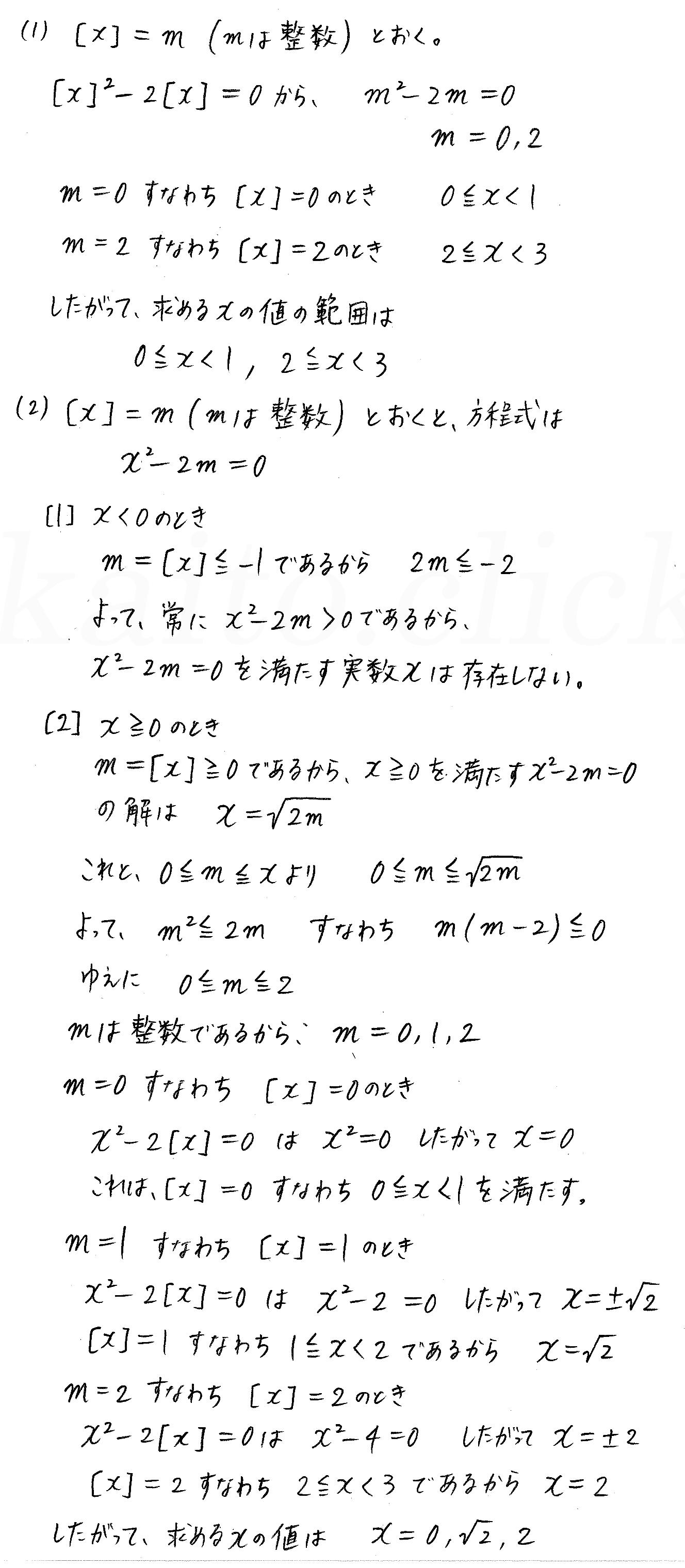 クリアー数学演習12AB受験編-19解答
