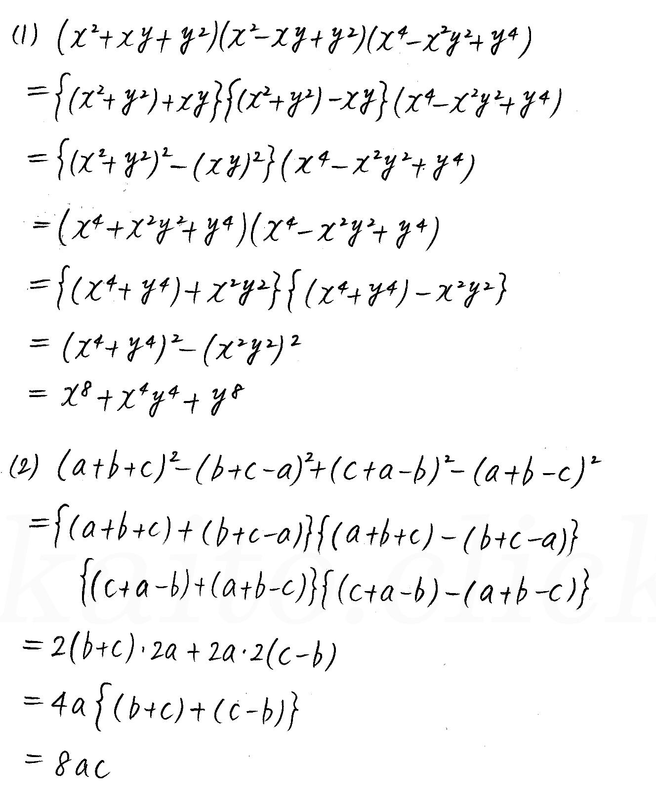 クリアー数学演習12AB受験編-2解答