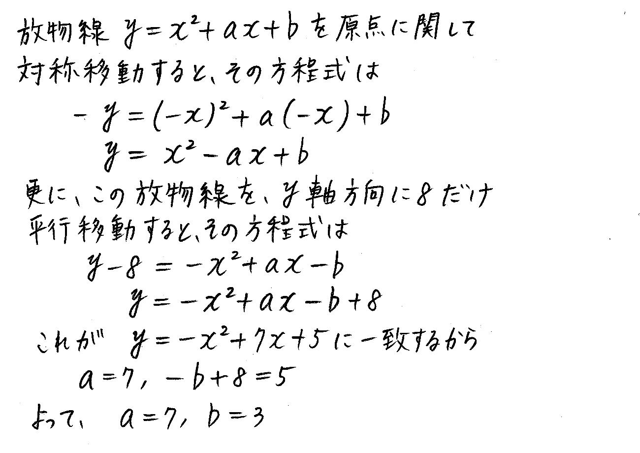 クリアー数学演習12AB受験編-20解答