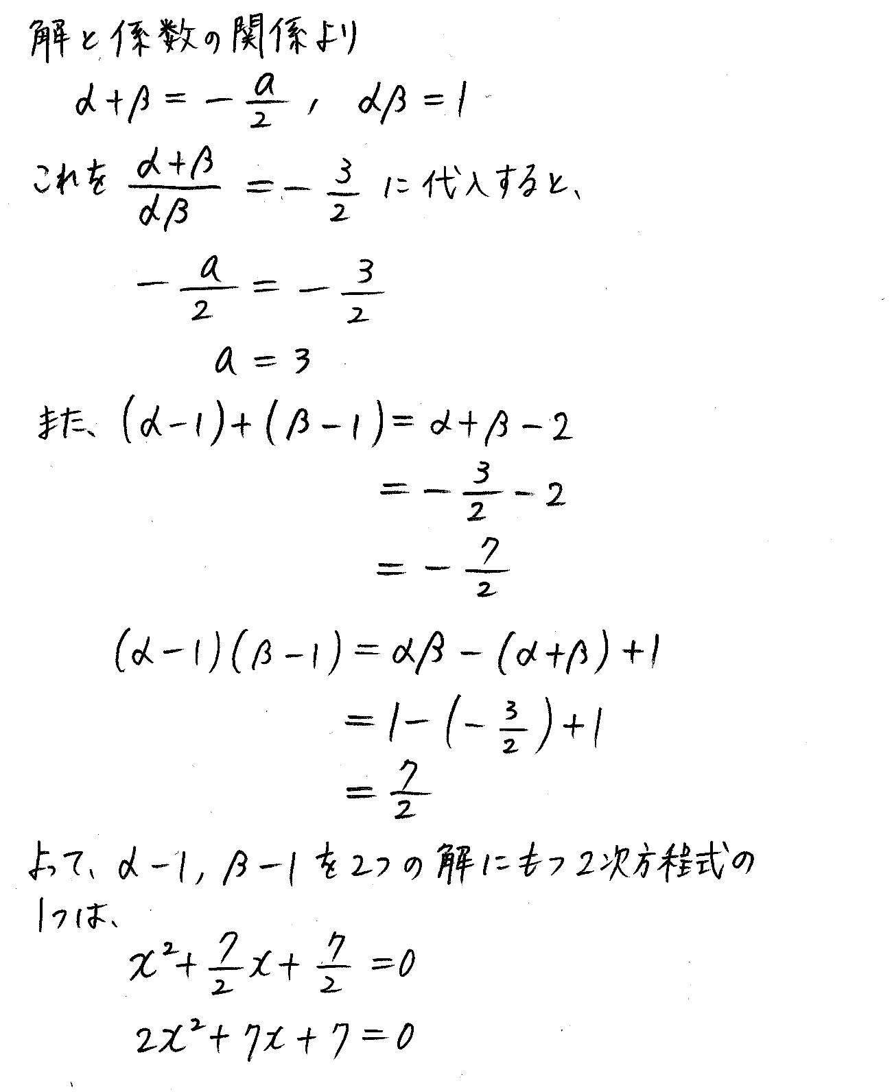 クリアー数学演習12AB受験編-32解答