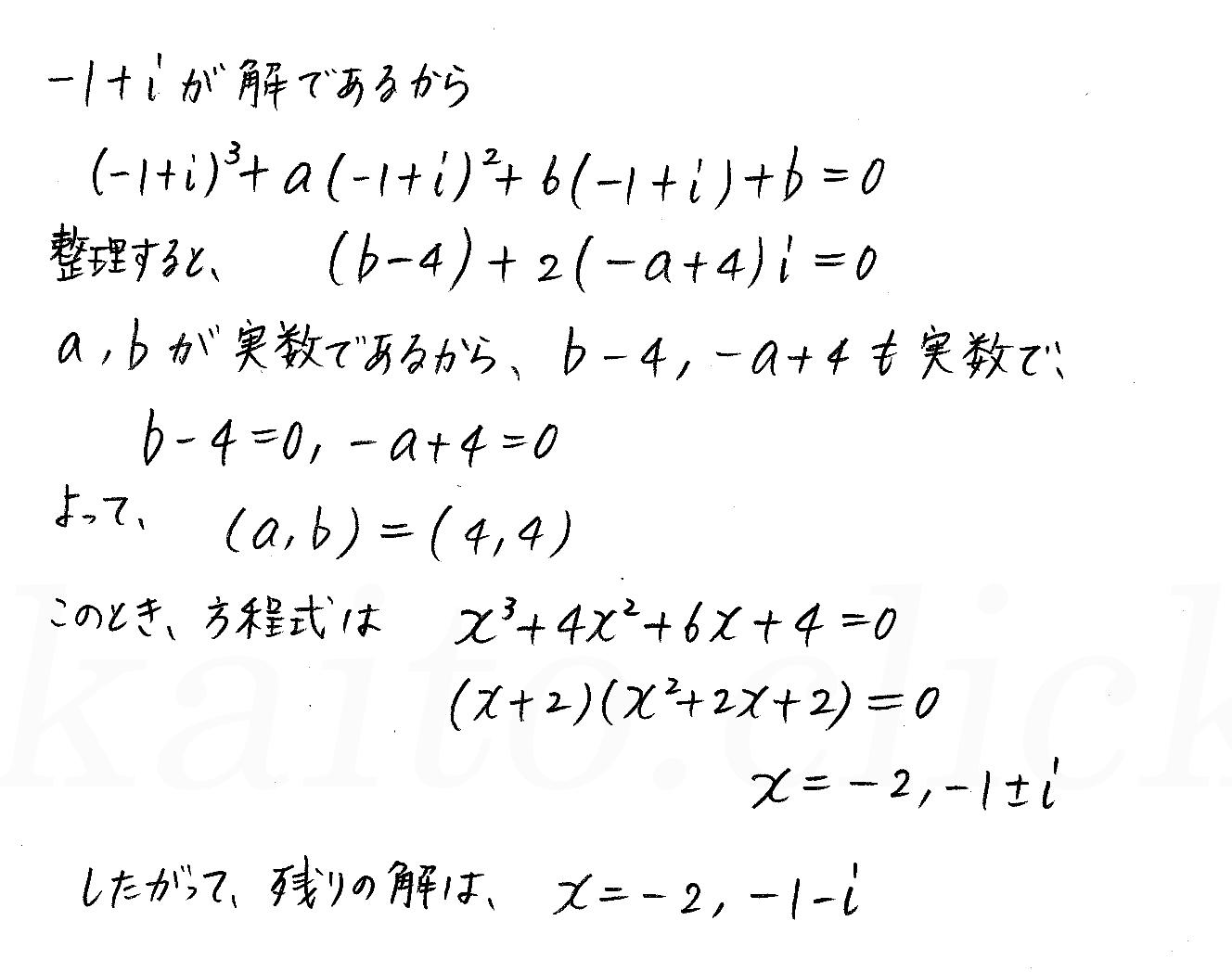 クリアー数学演習12AB受験編-37解答