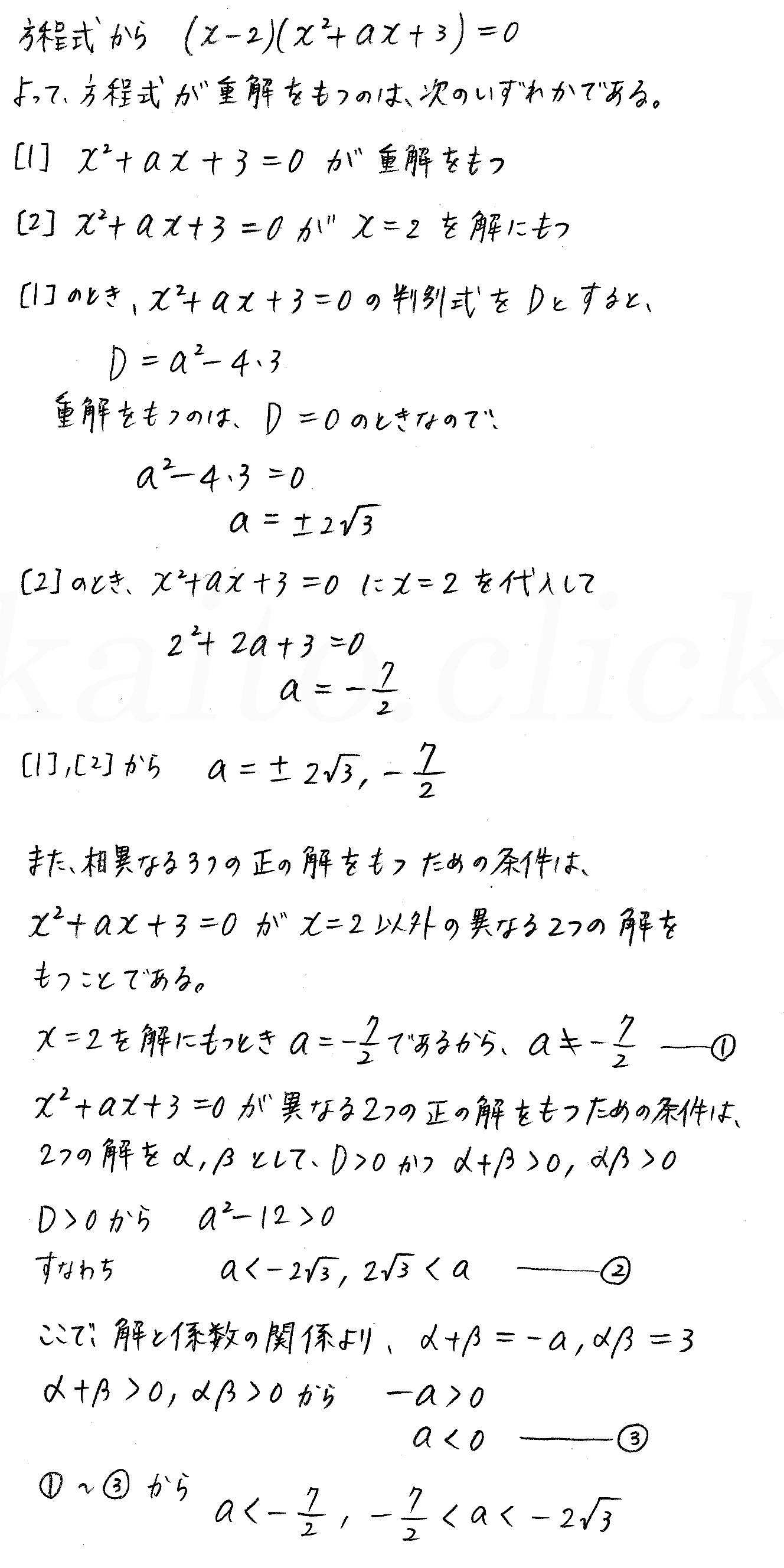 クリアー数学演習12AB受験編-38解答
