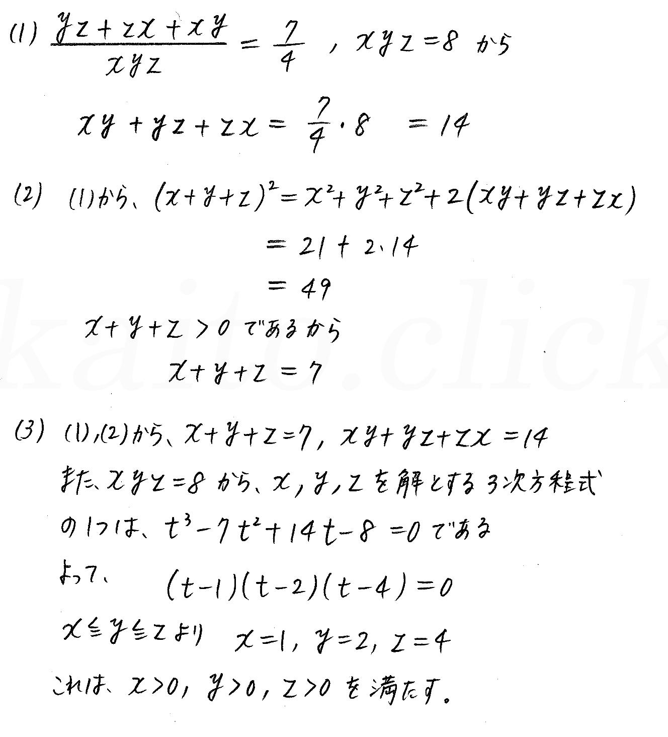 クリアー数学演習12AB受験編-39解答