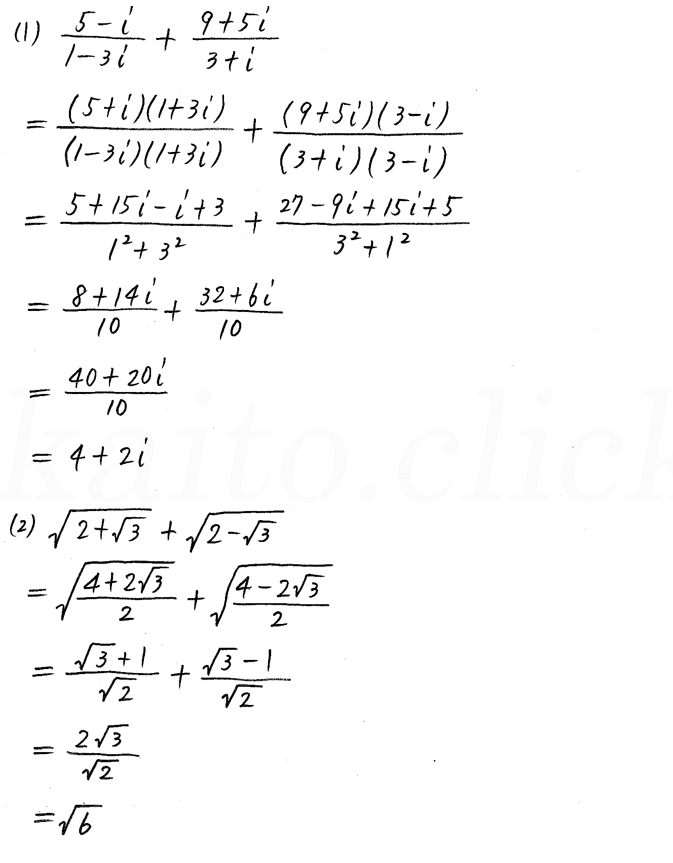 クリアー数学演習12AB受験編-4解答