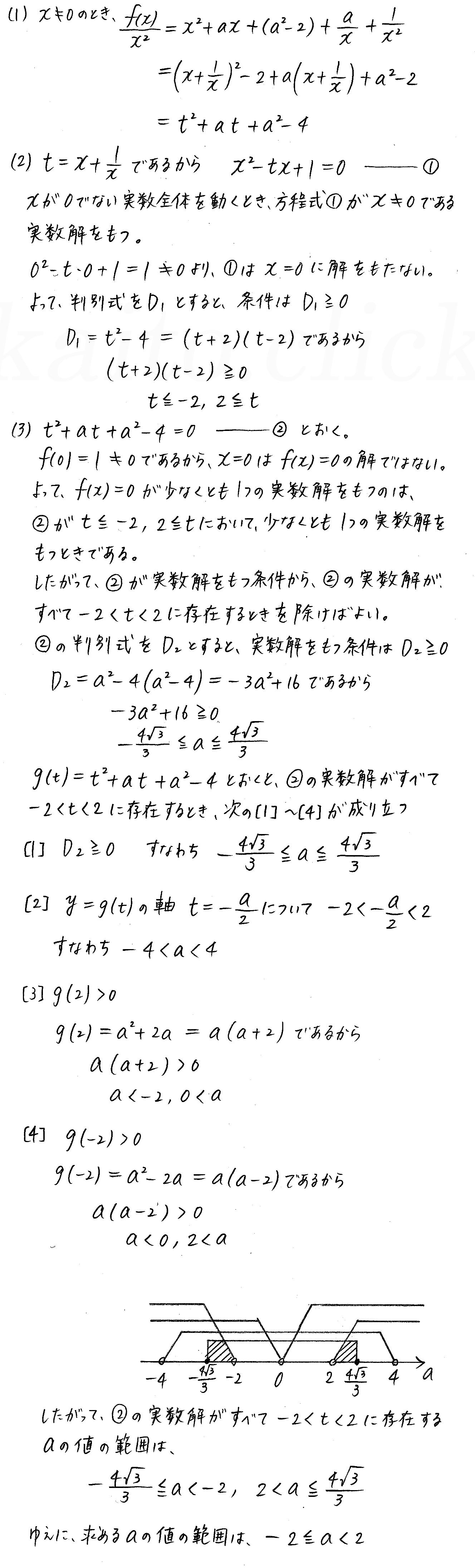 クリアー数学演習12AB受験編-40解答