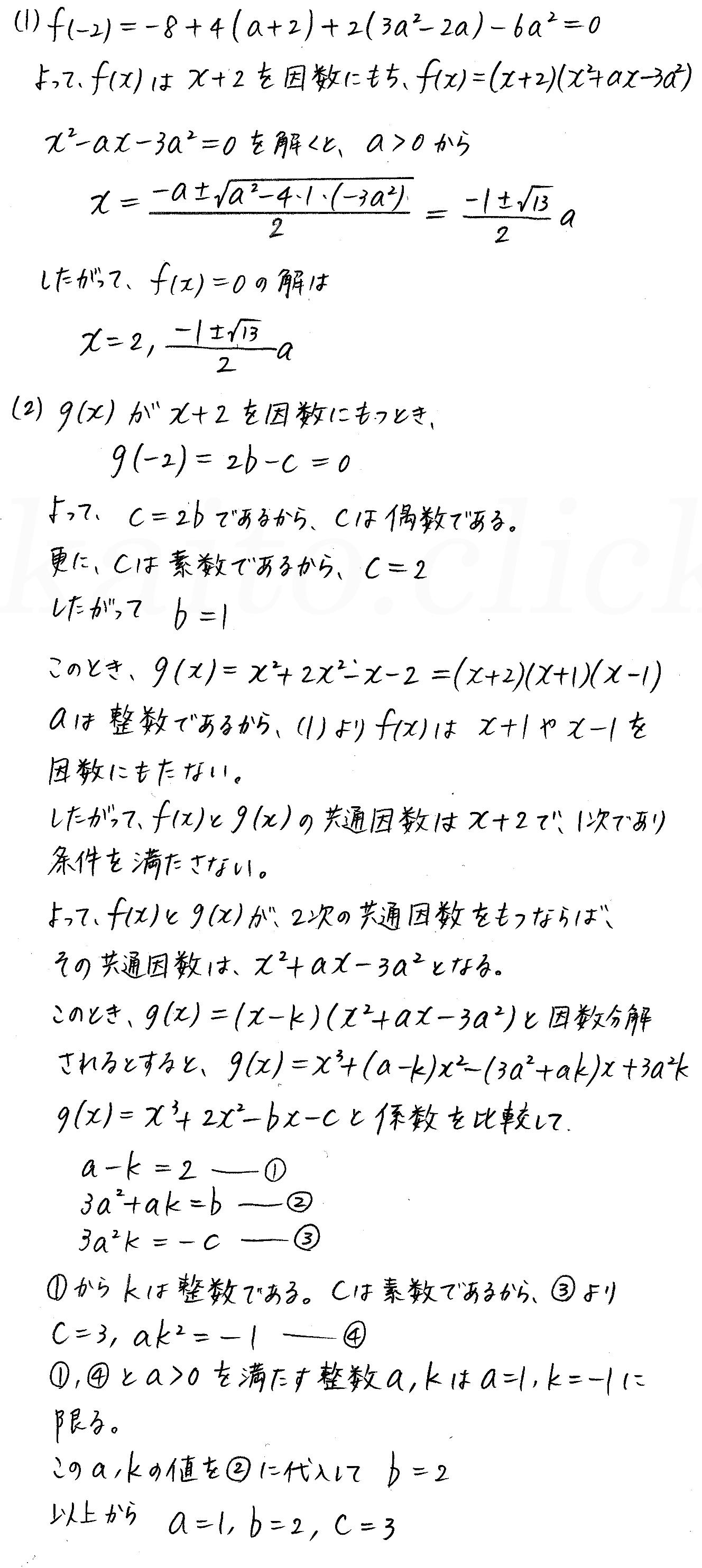 クリアー数学演習12AB受験編-41解答