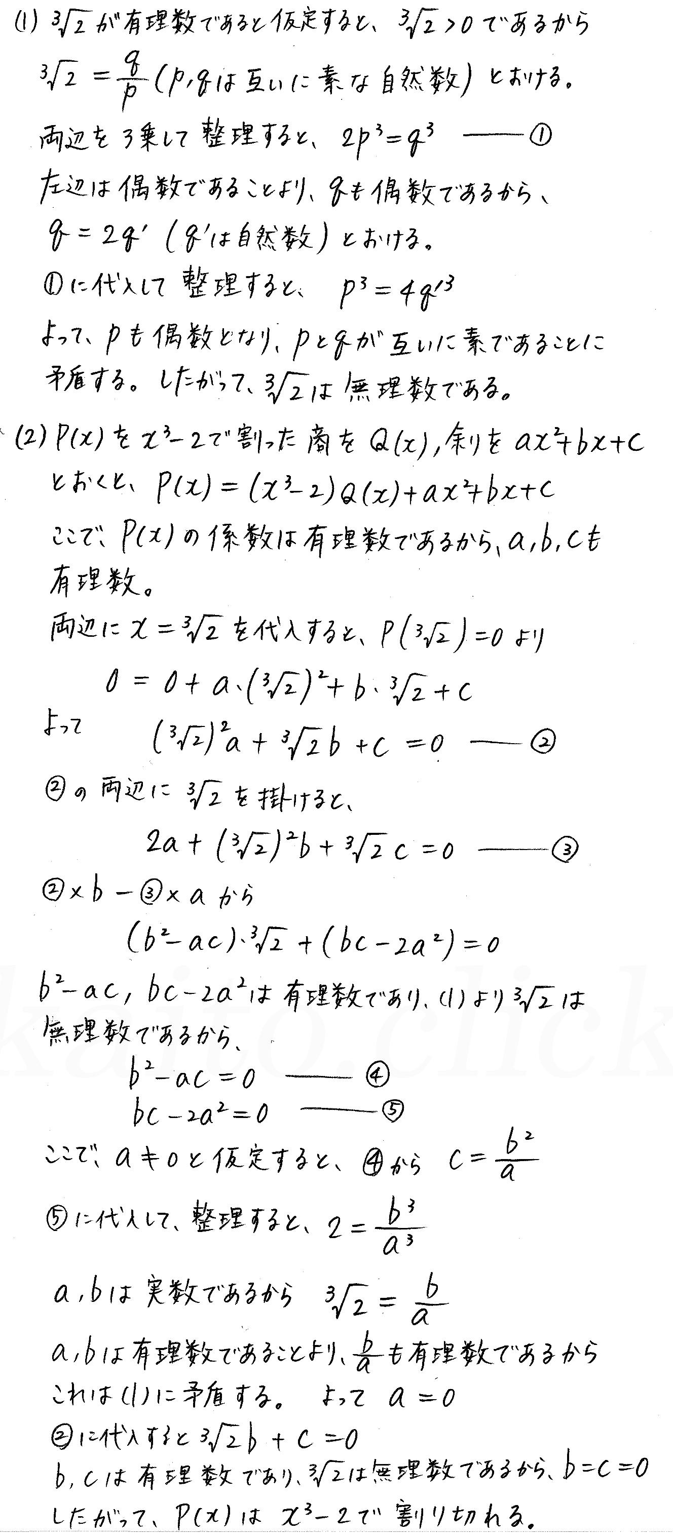 クリアー数学演習12AB受験編-42解答