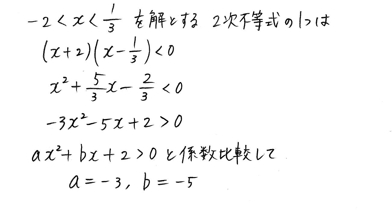 クリアー数学演習12AB受験編-43解答