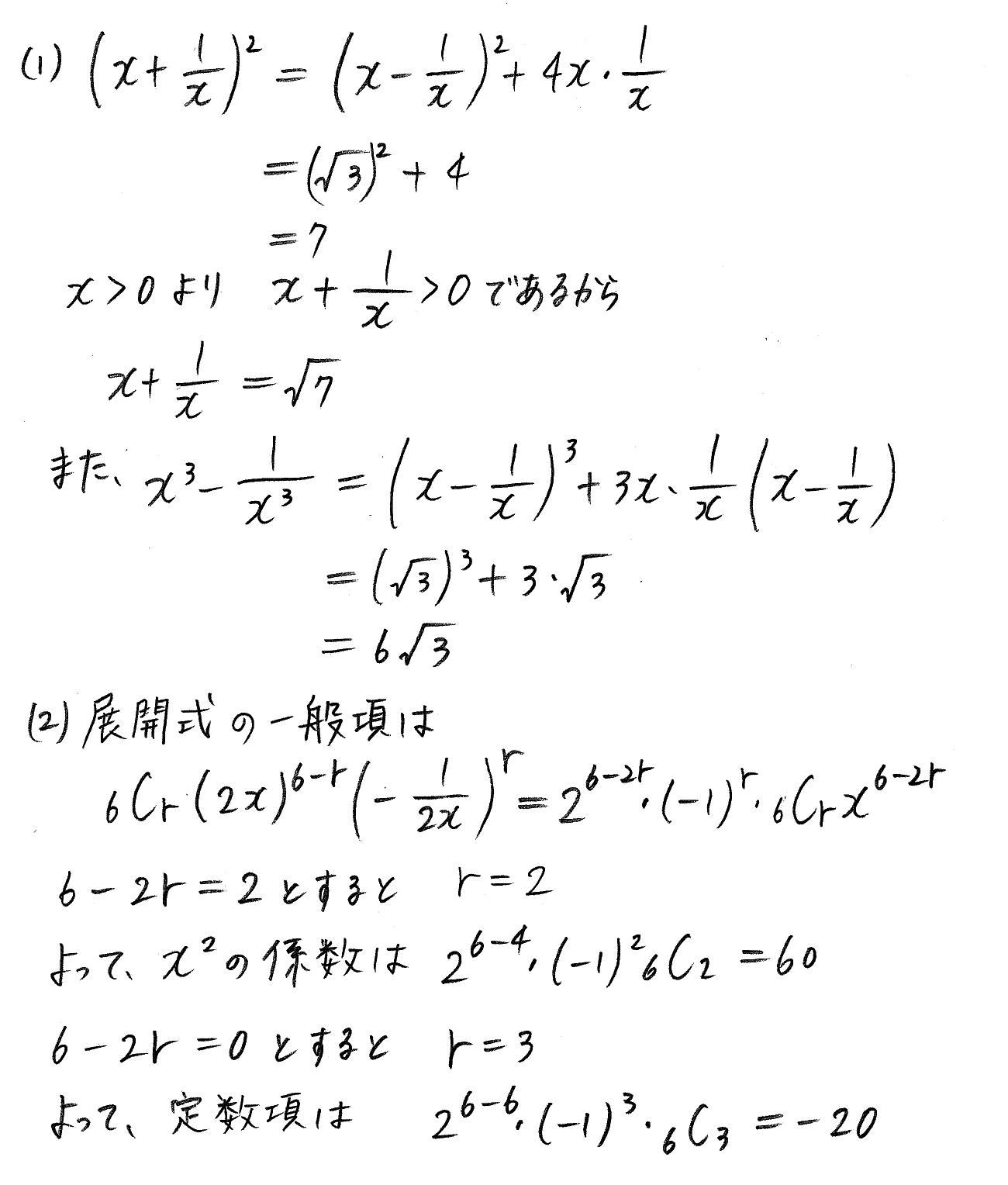 クリアー数学演習12AB受験編-49解答