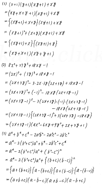 クリアー数学演習12AB受験編-5解答