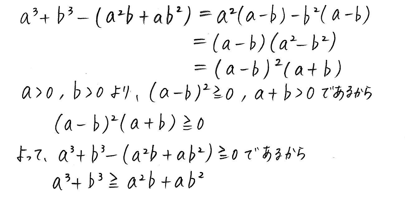 クリアー数学演習12AB受験編-55解答