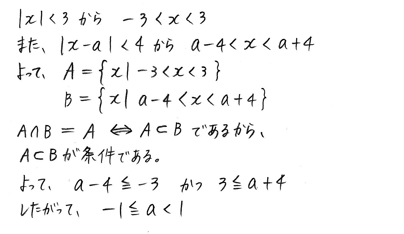 クリアー数学演習12AB受験編-62解答