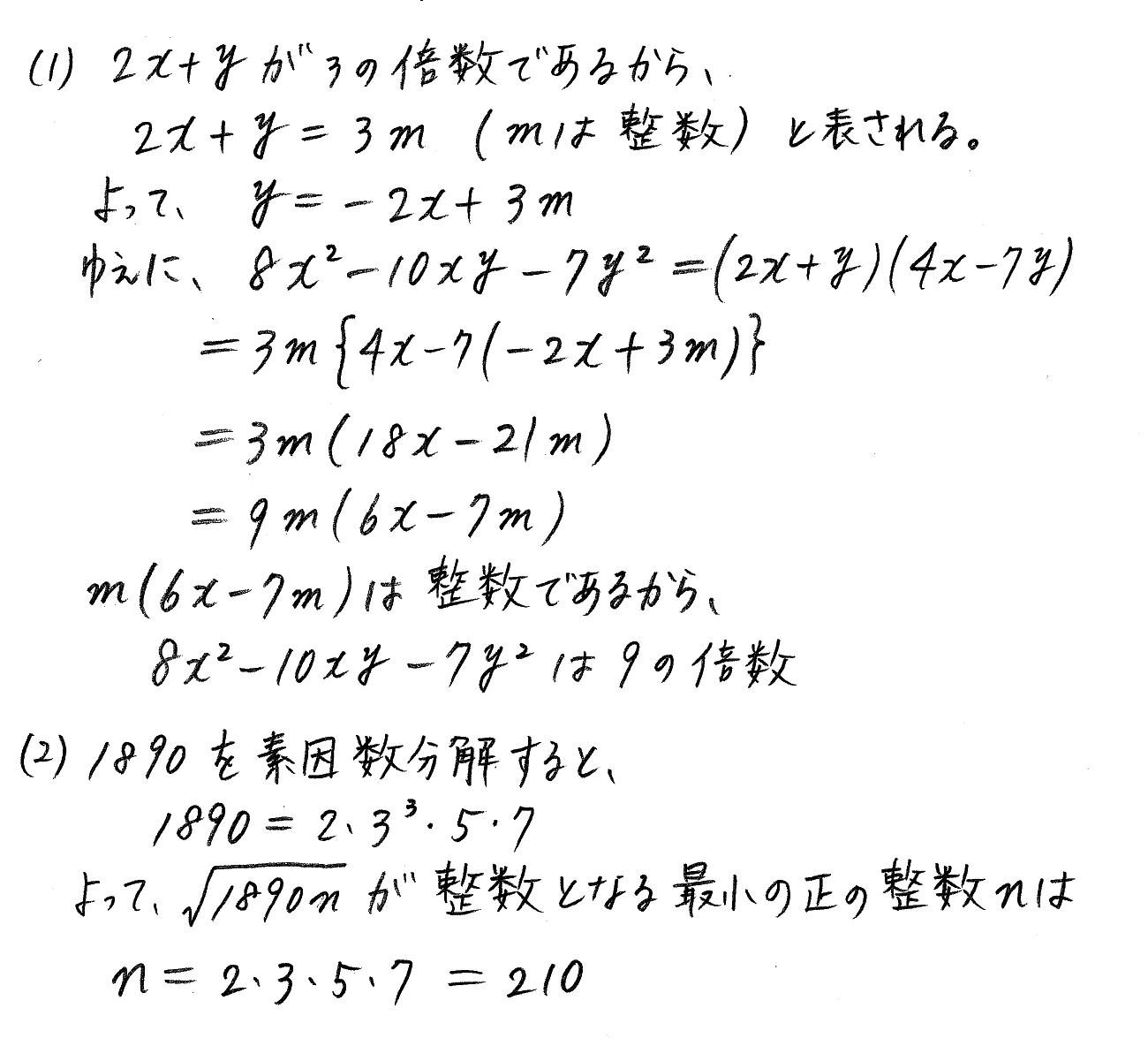 クリアー数学演習12AB受験編-68解答