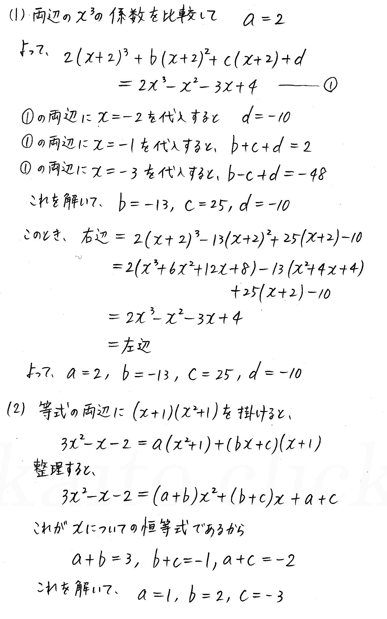改訂版クリアー数学演習ⅠⅡAB受験...