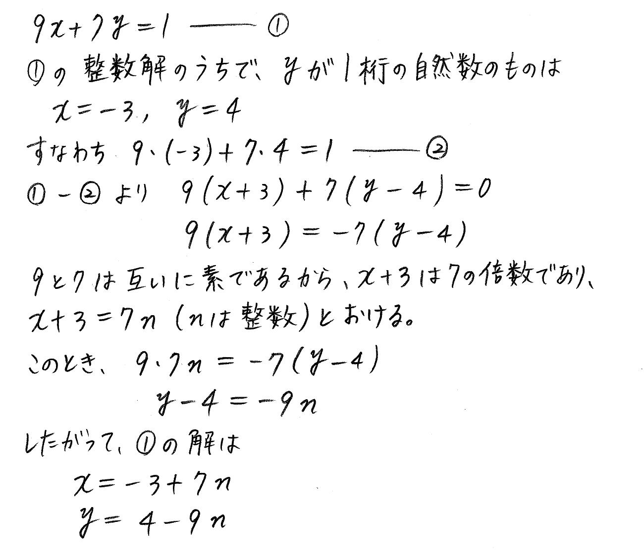 クリアー数学演習12AB受験編-74解答