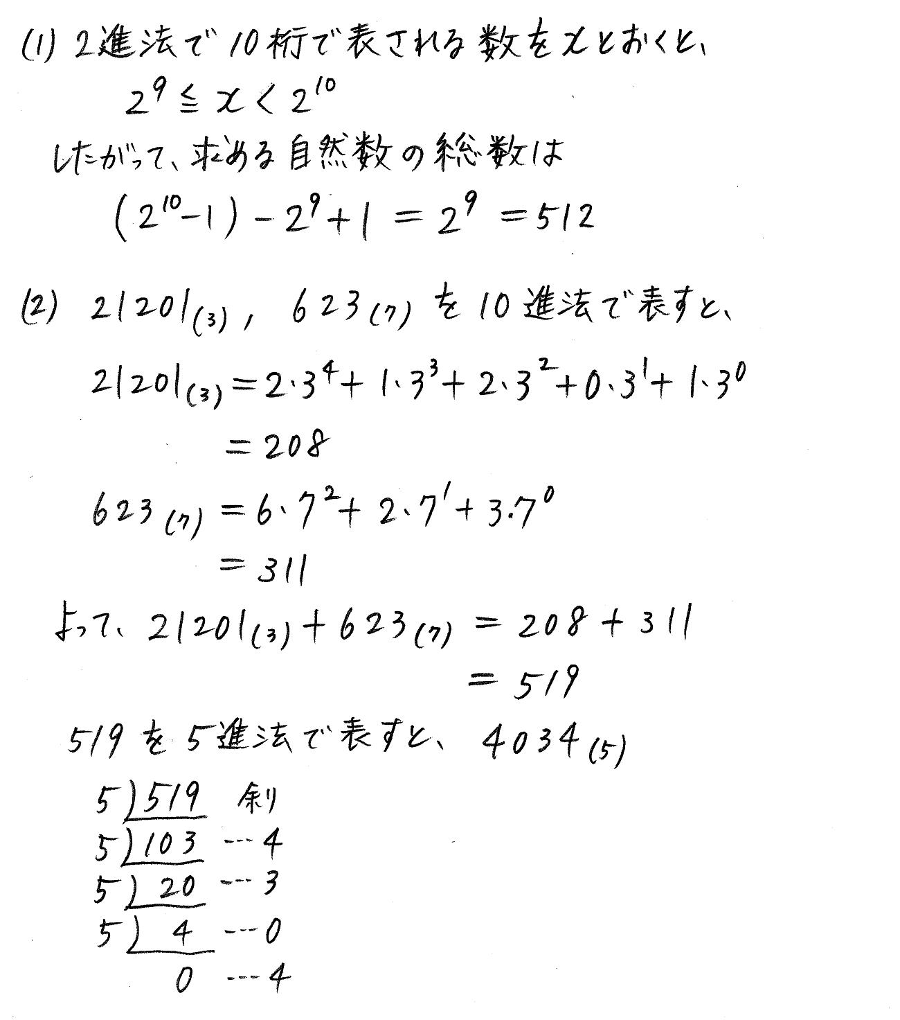 クリアー数学演習12AB受験編-80解答