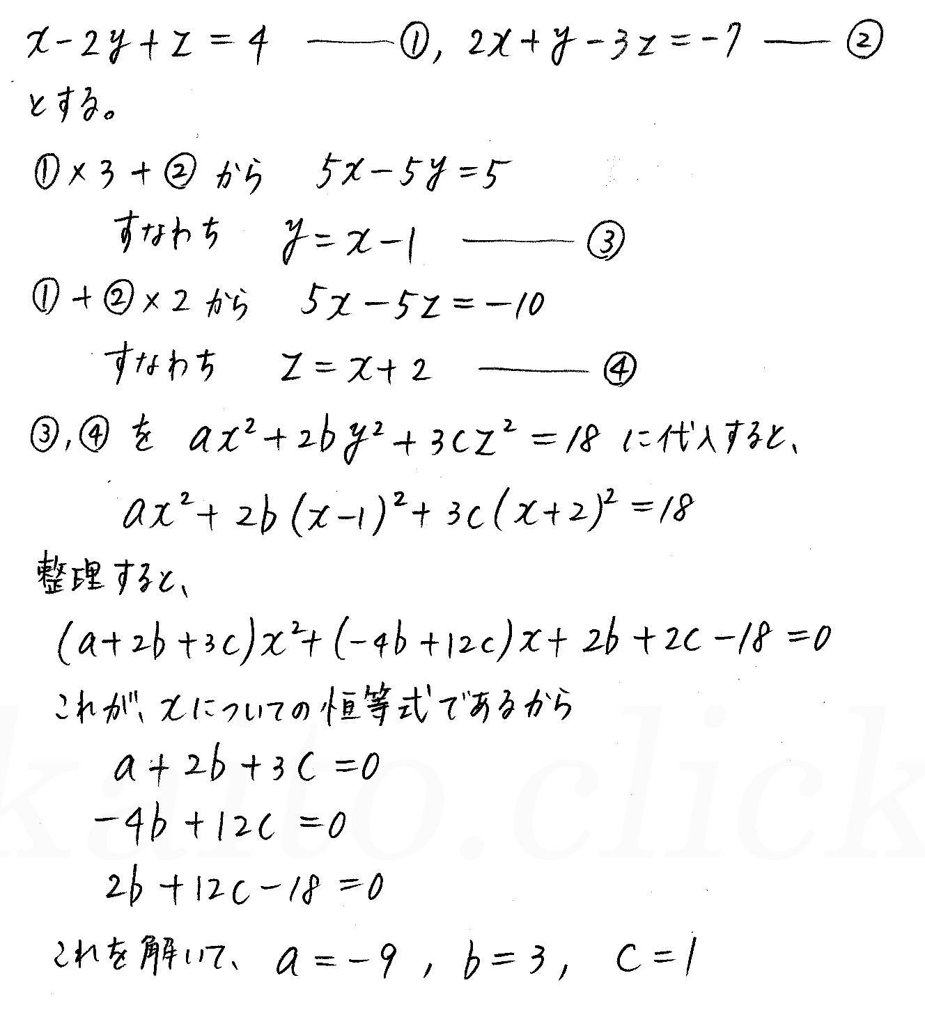 クリアー数学演習12AB受験編-9解答