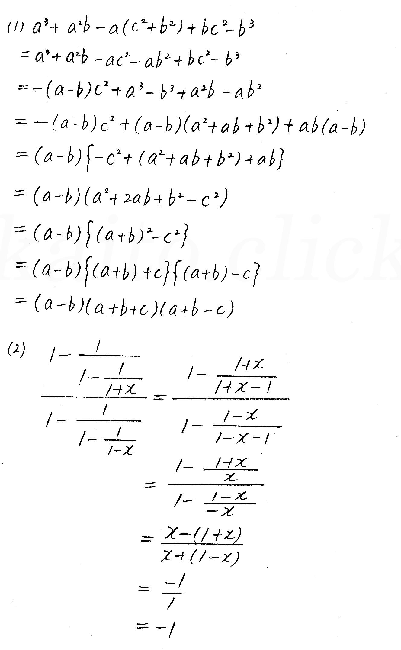 クリアー数学演習12AB受験編-1解答