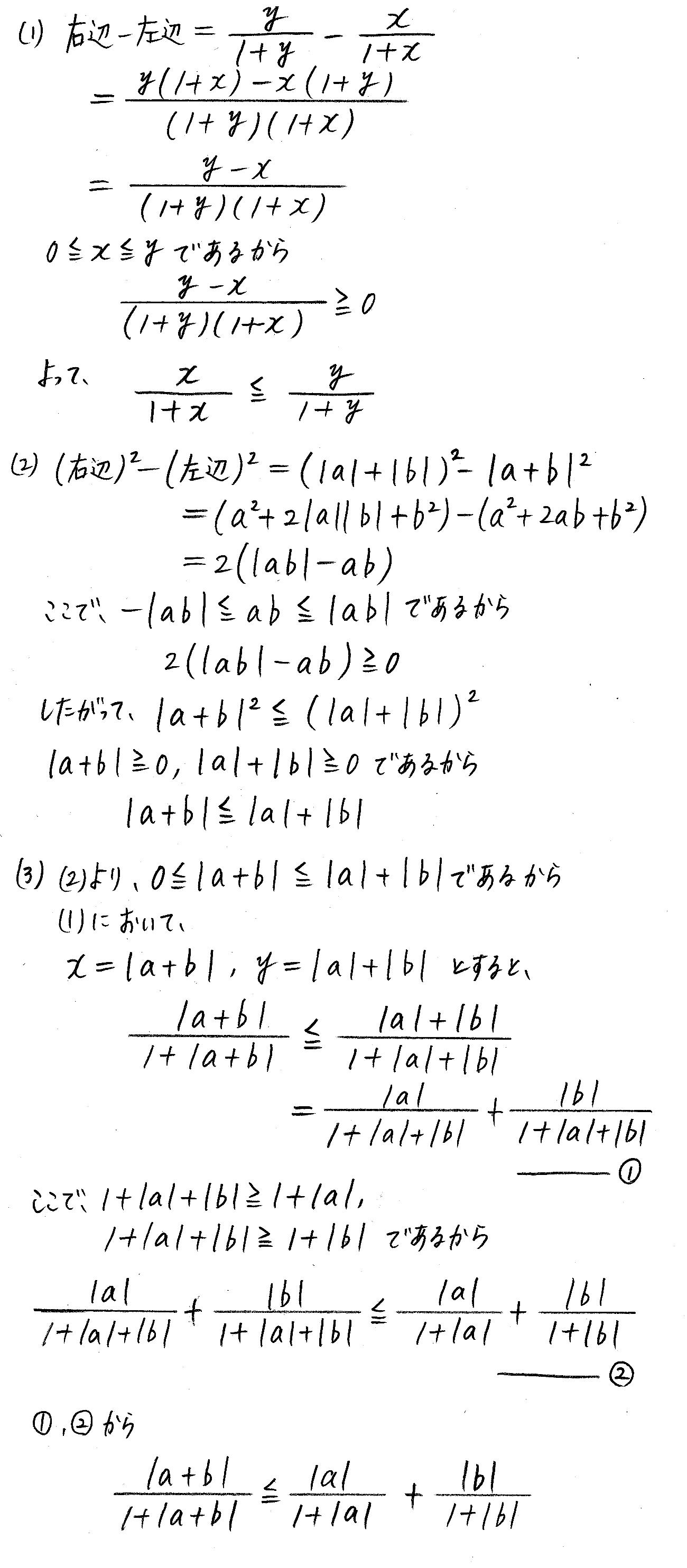 クリアー数学演習12AB受験編-10解答
