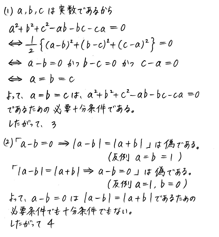 クリアー数学演習12AB受験編-11解答