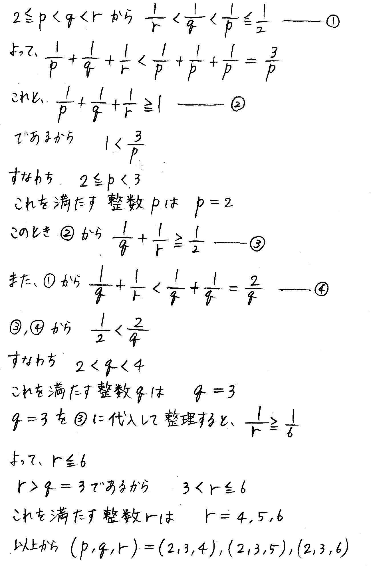 クリアー数学演習12AB受験編-13解答