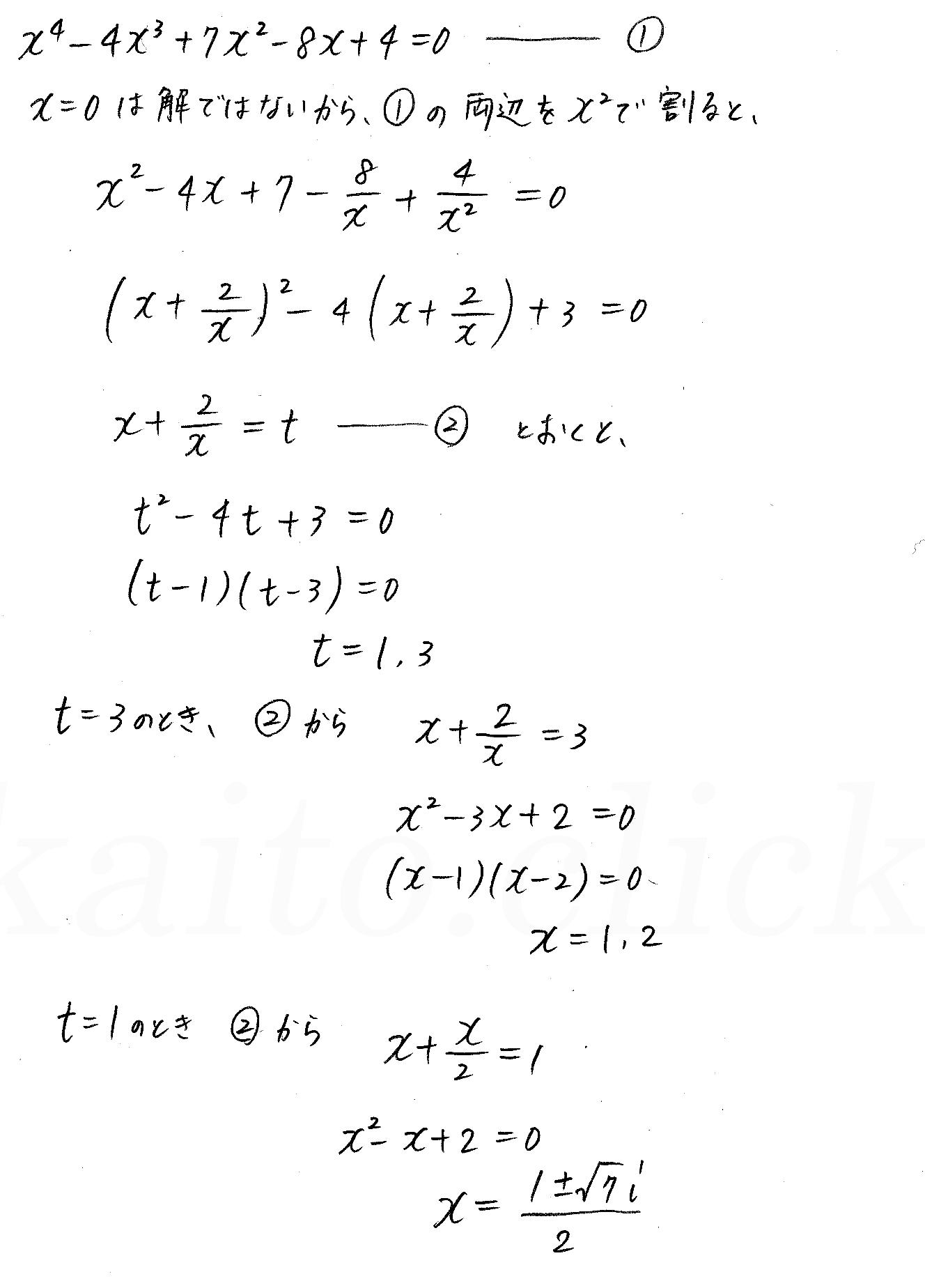 クリアー数学演習12AB受験編-3解答