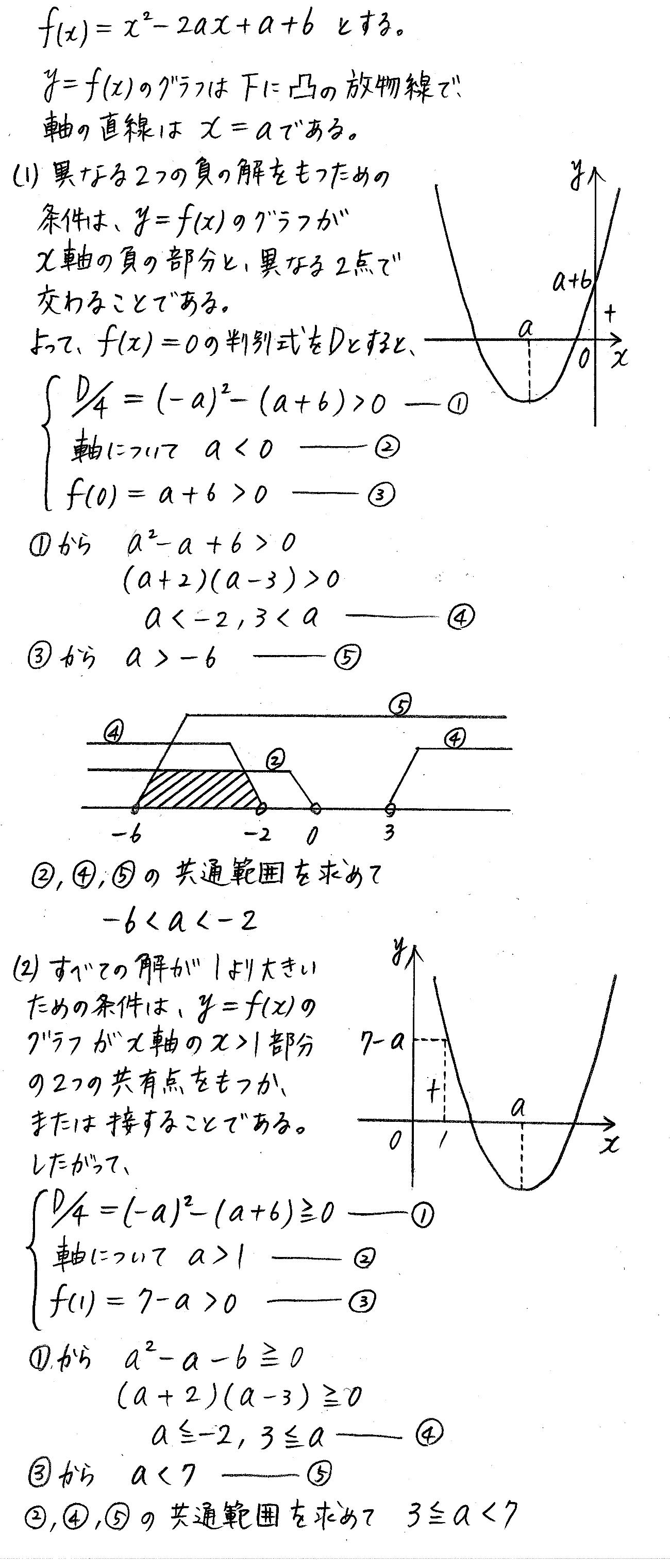 クリアー数学演習12AB受験編-6解答