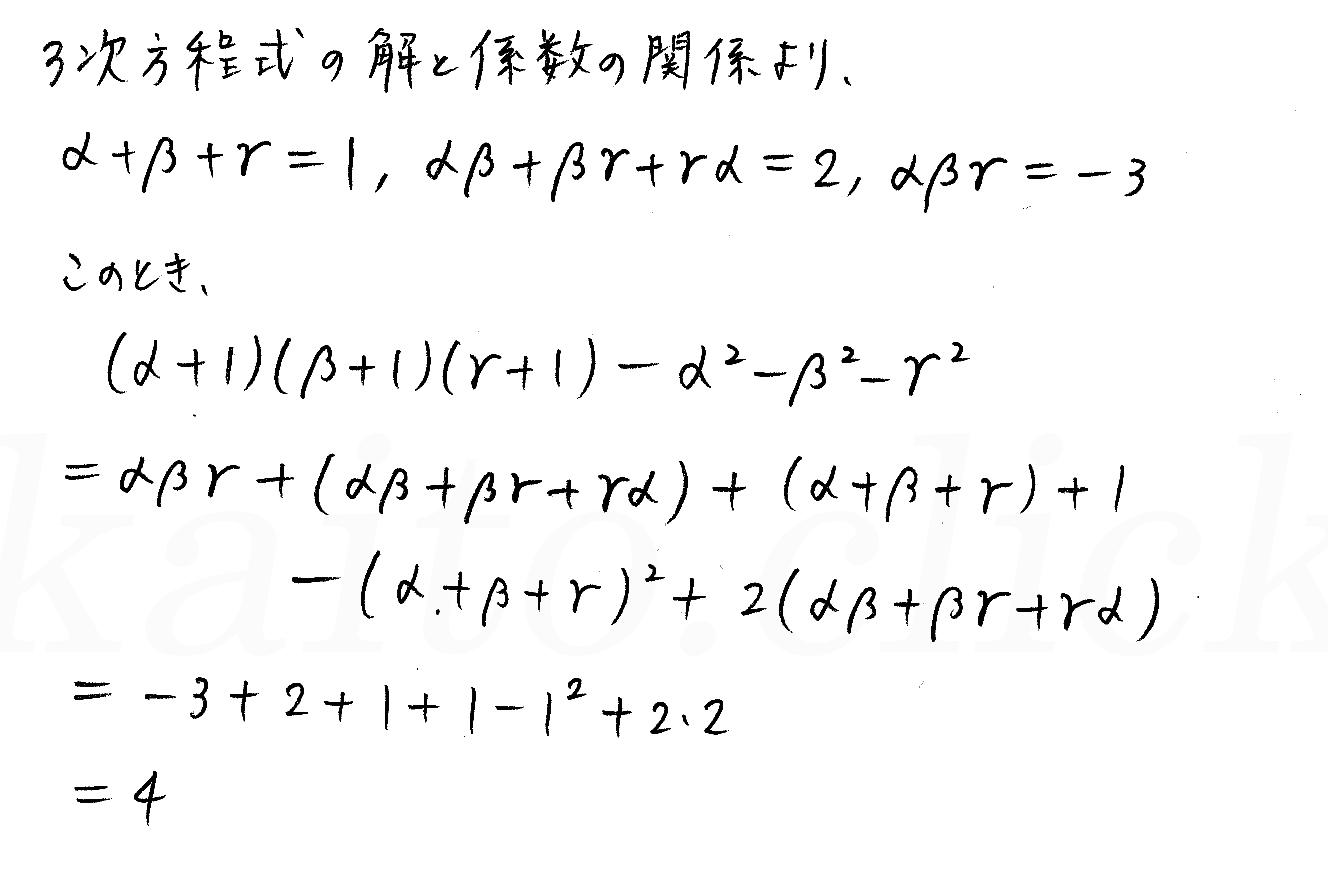 クリアー数学演習12AB受験編-7解答