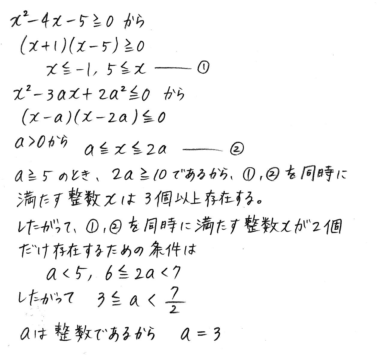 クリアー数学演習12AB受験編-8解答