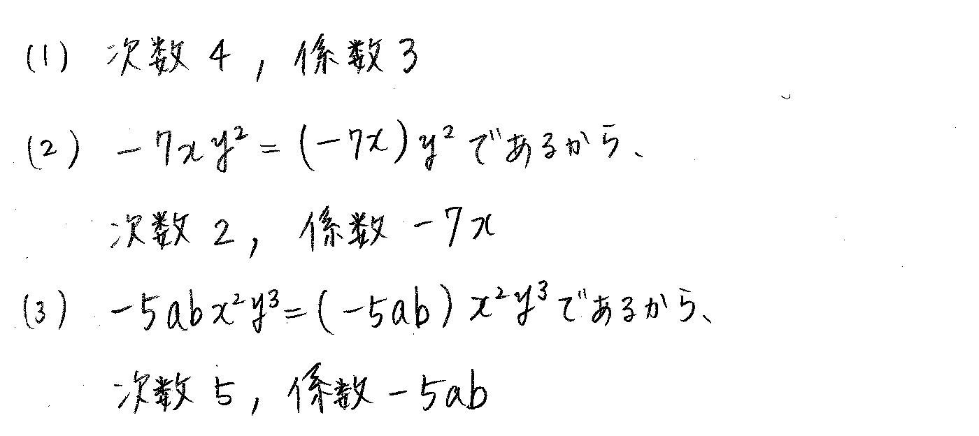 クリアー数学1-1解答