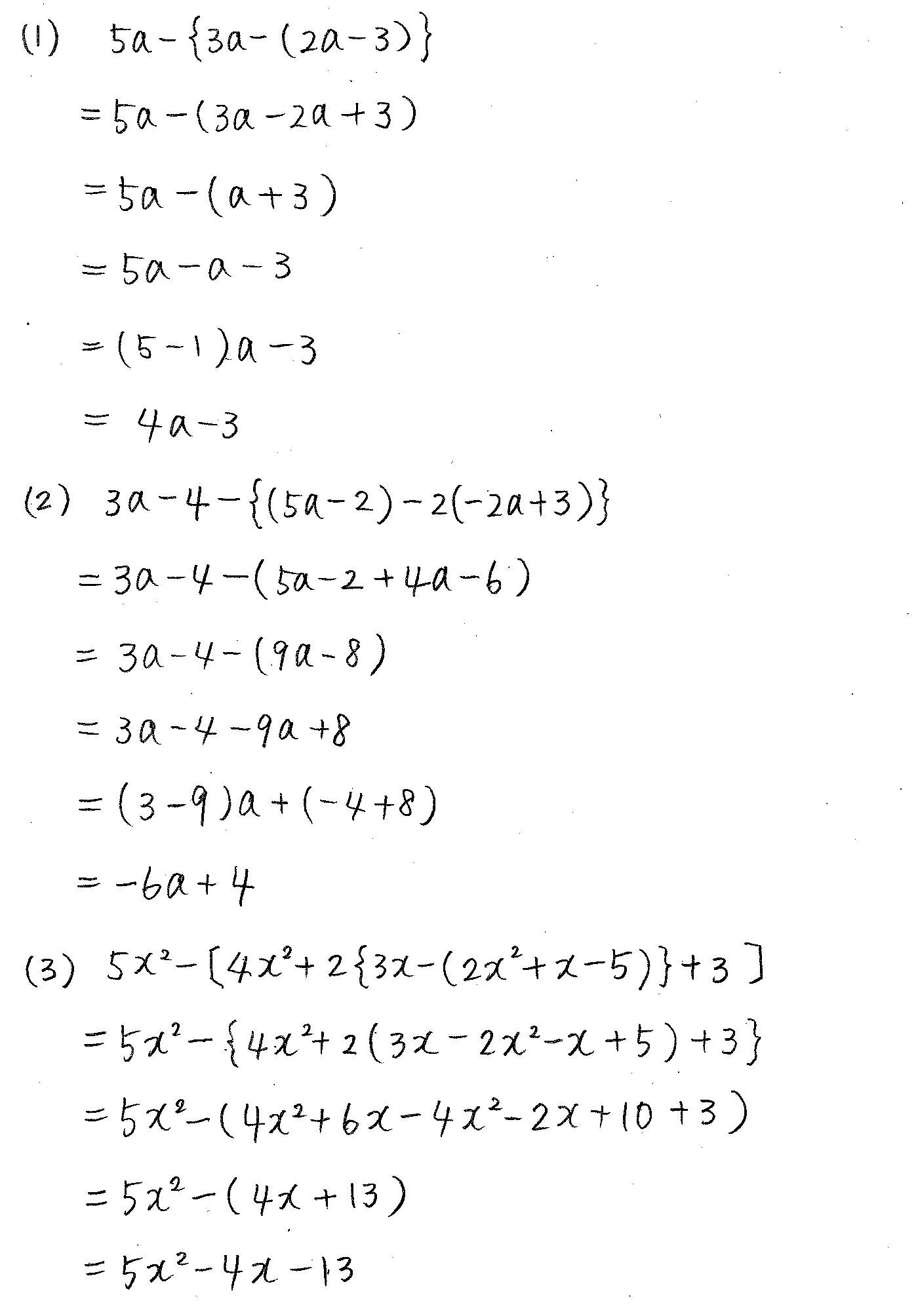 クリアー数学1-10解答