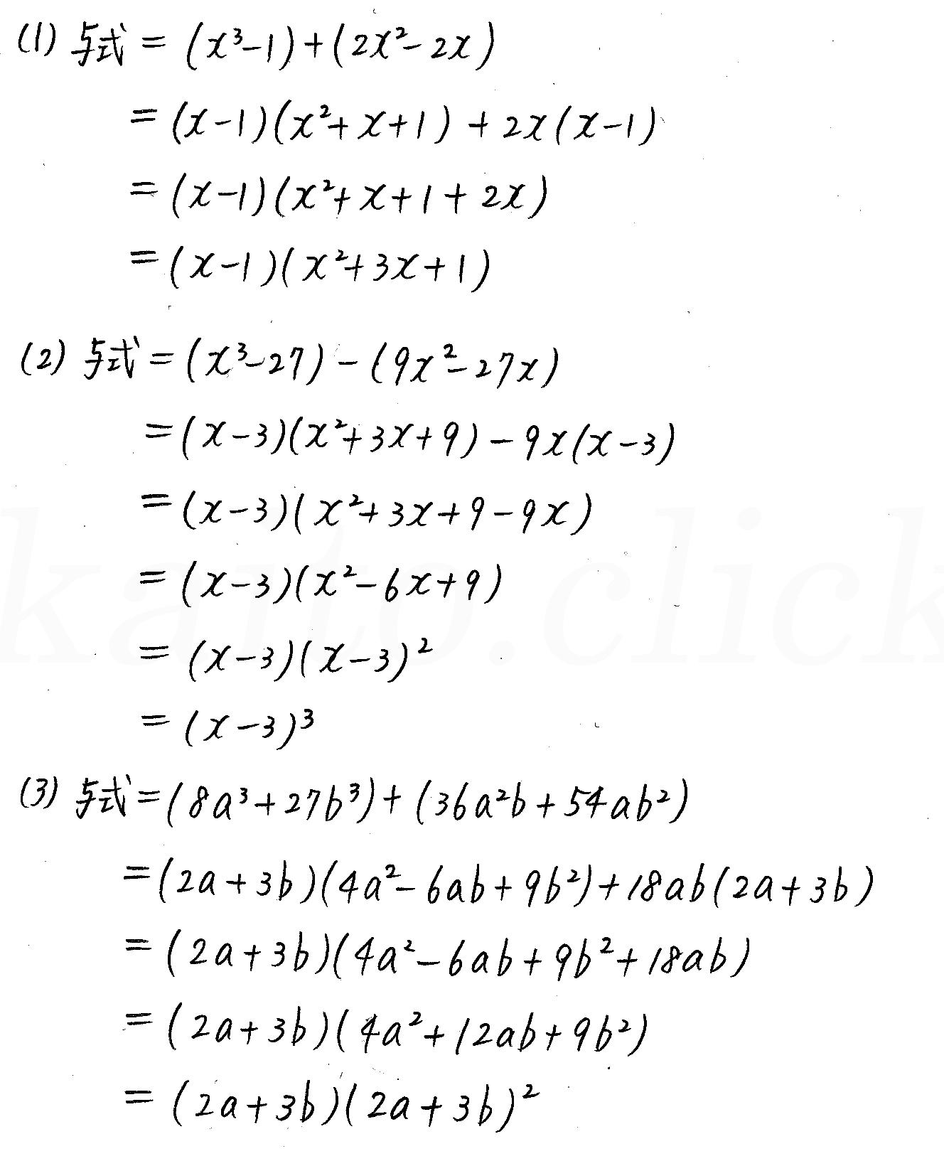 クリアー数学1-100解答