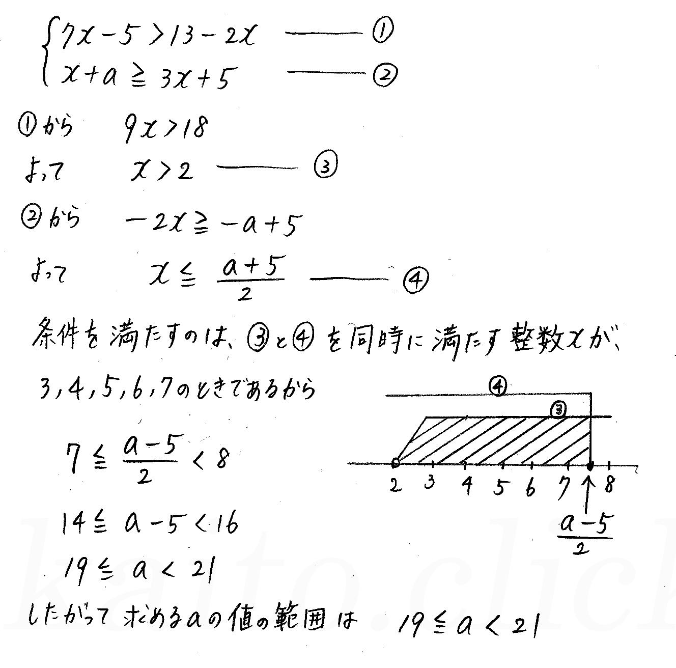 クリアー数学1-103解答