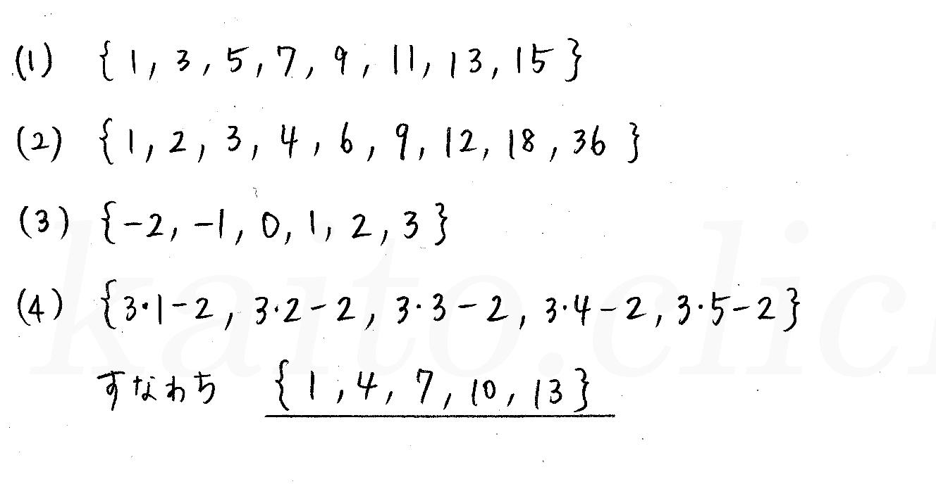 クリアー数学1-105解答