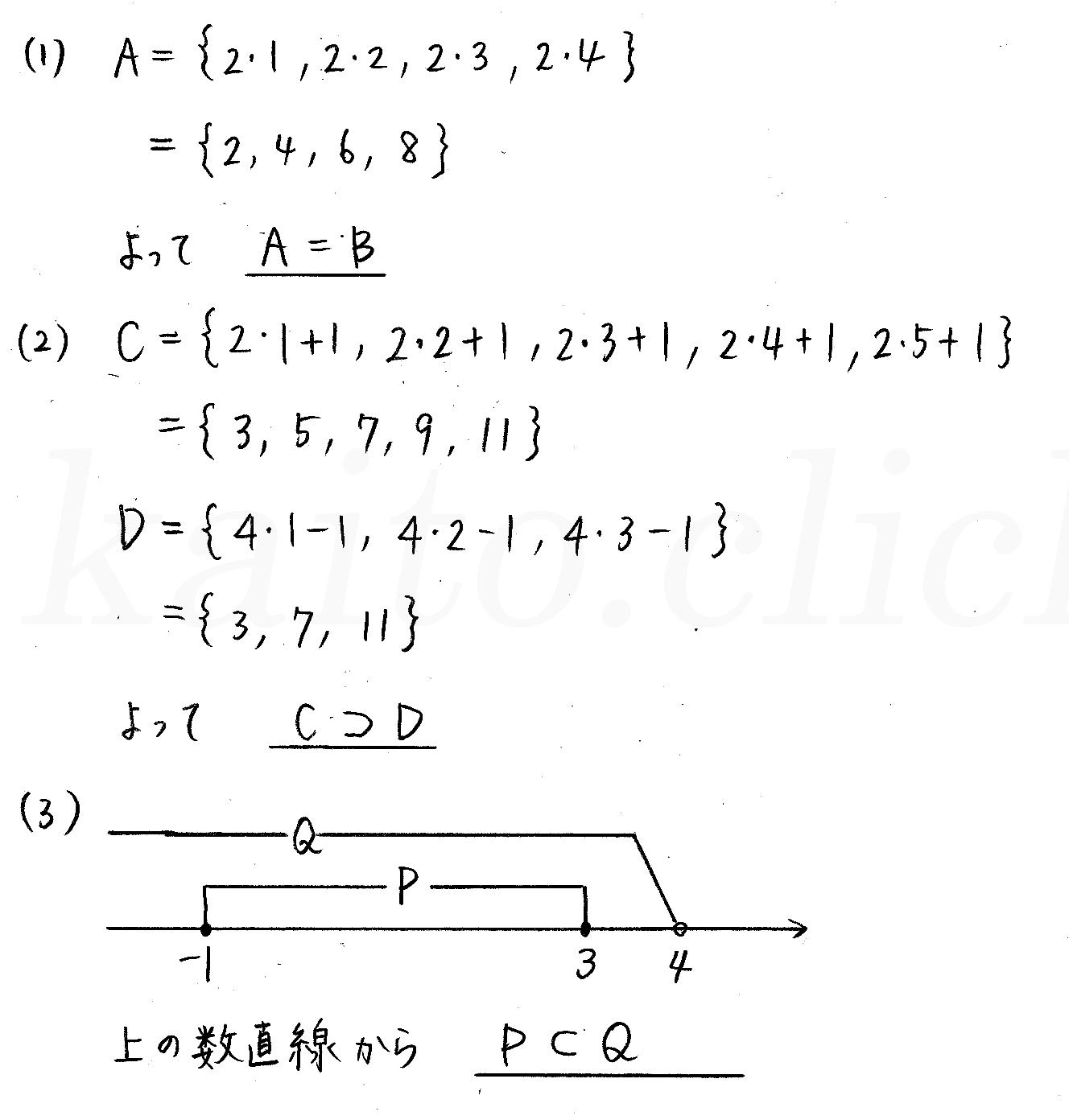 クリアー数学1-106解答