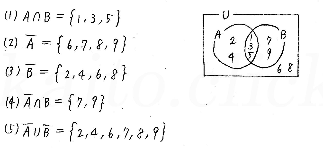 クリアー数学1-109解答