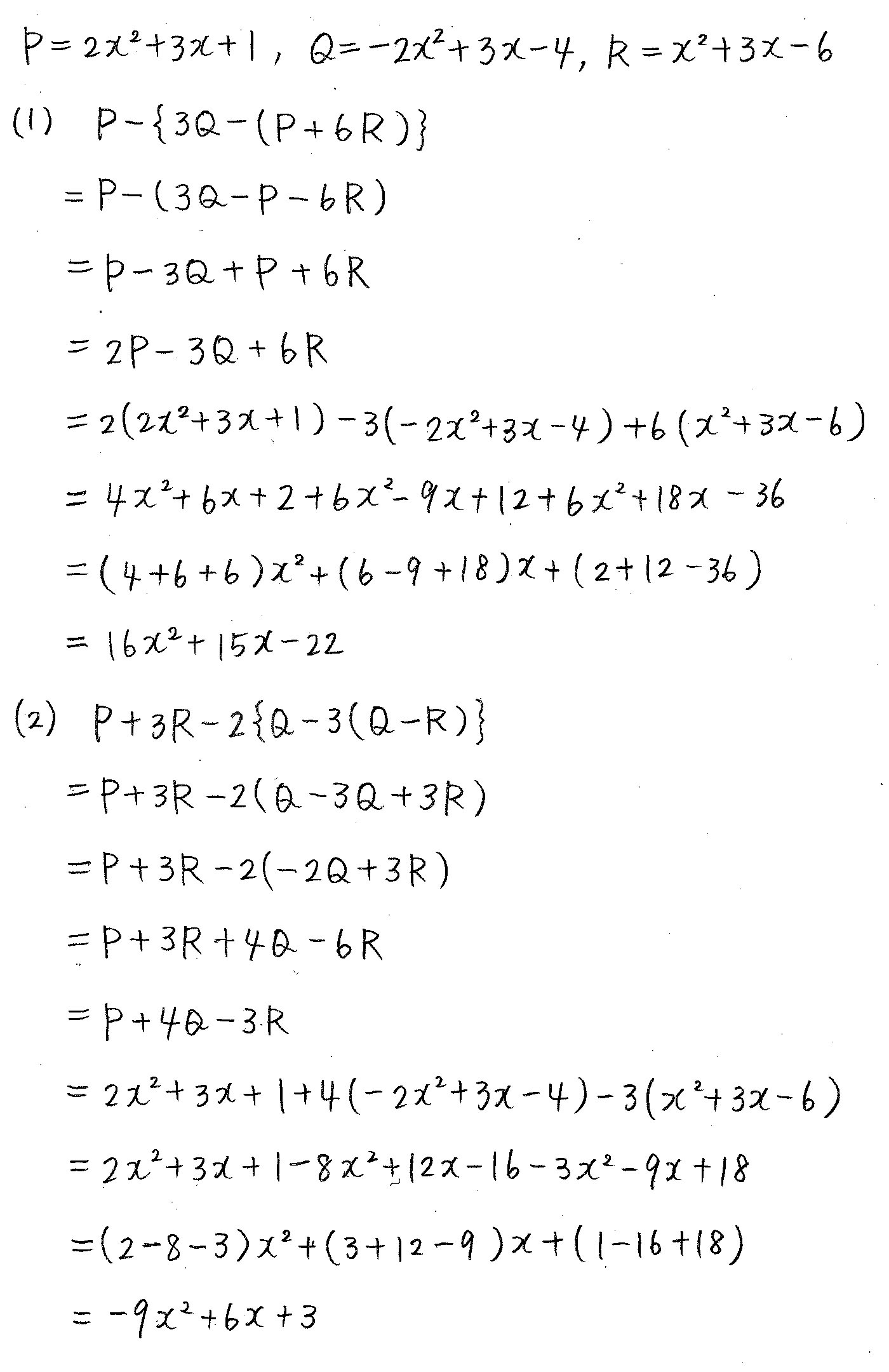 クリアー数学1-11解答