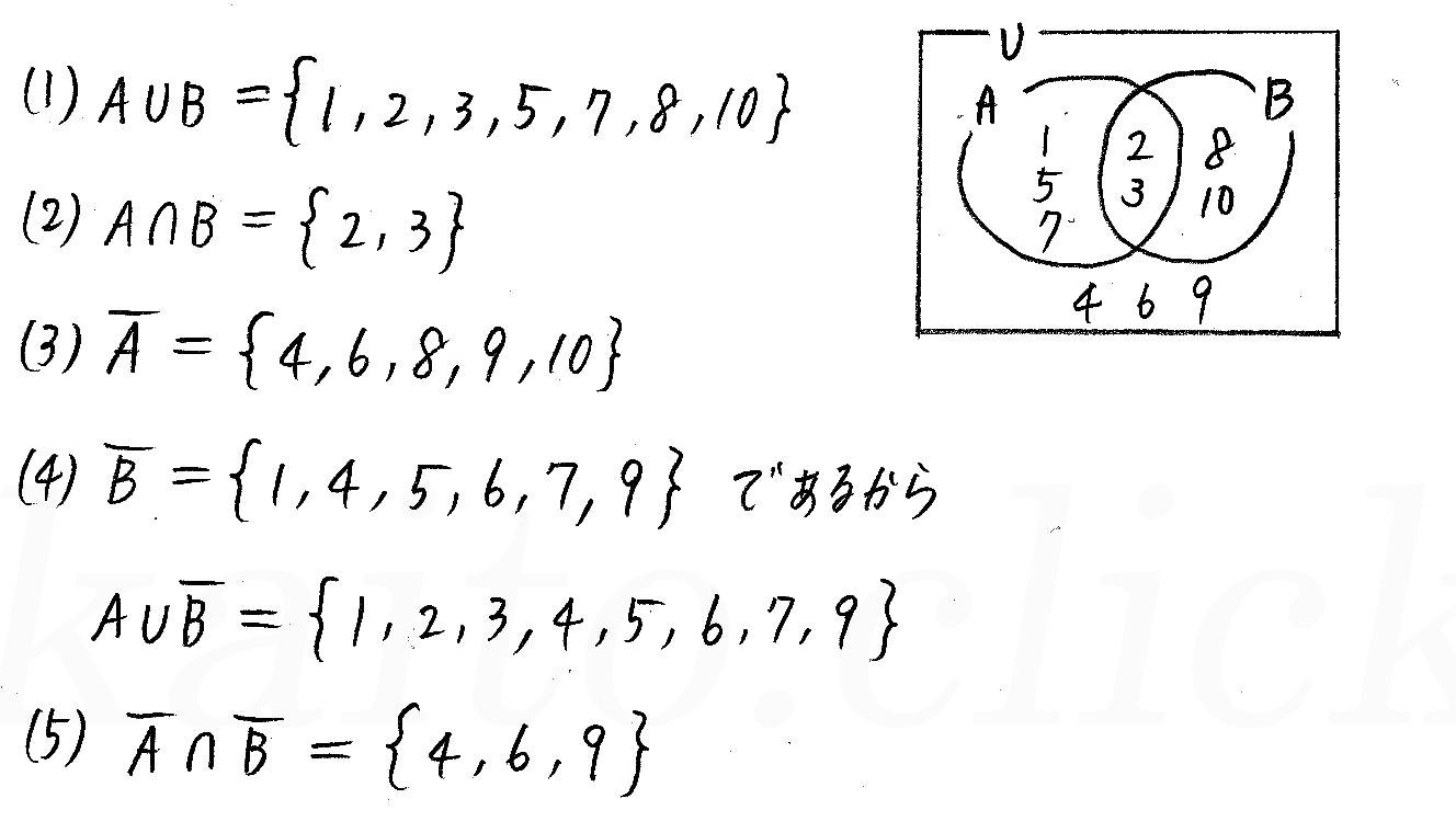 クリアー数学1-110解答
