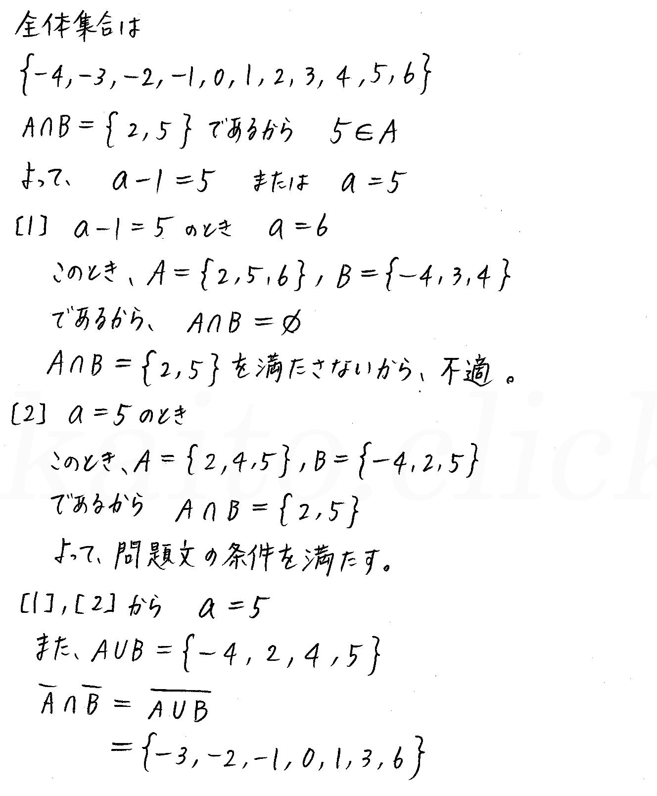 クリアー数学1-113解答