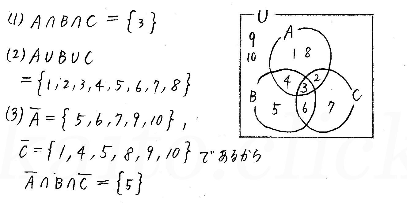 クリアー数学1-114解答