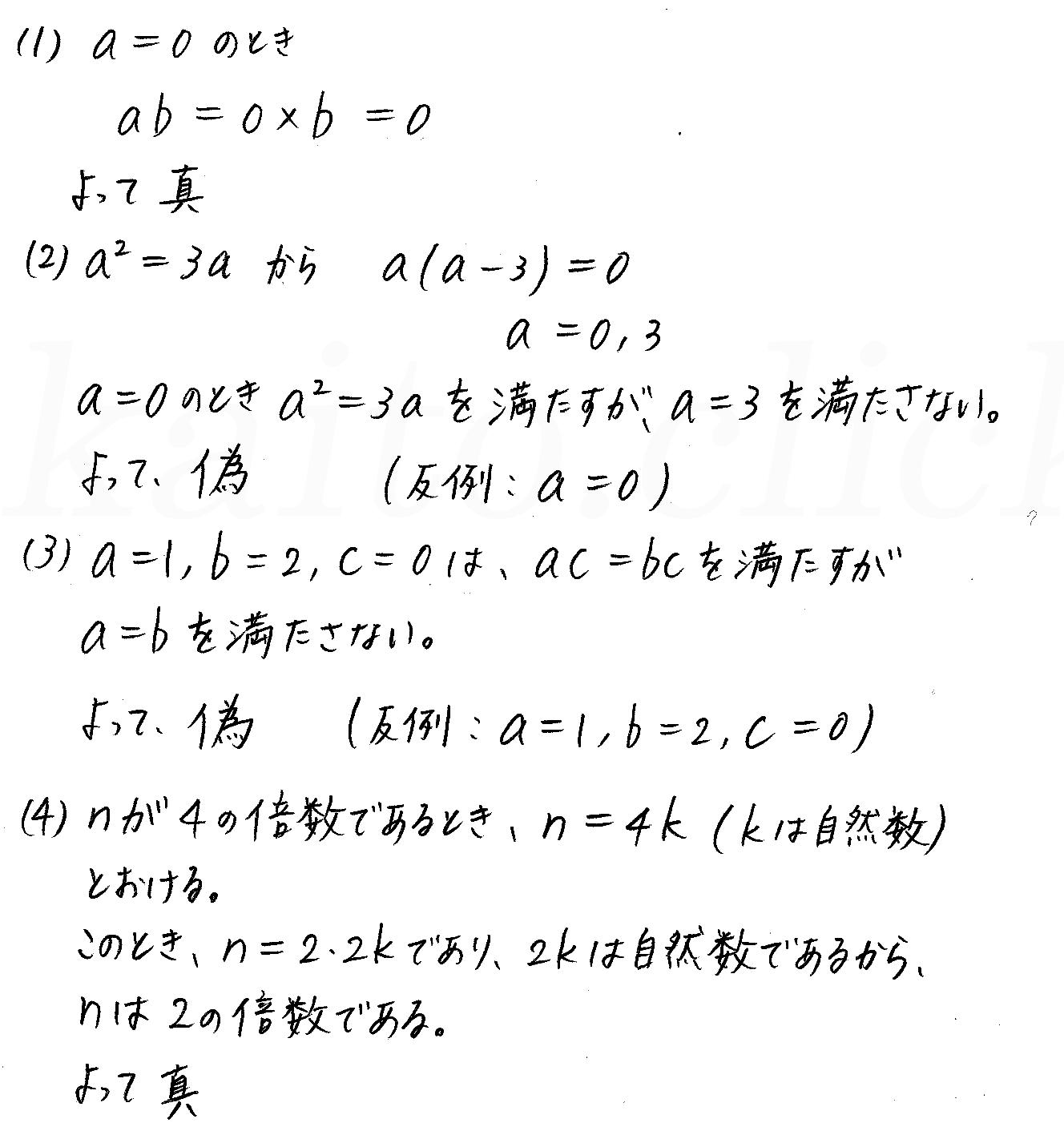 クリアー数学1-118解答