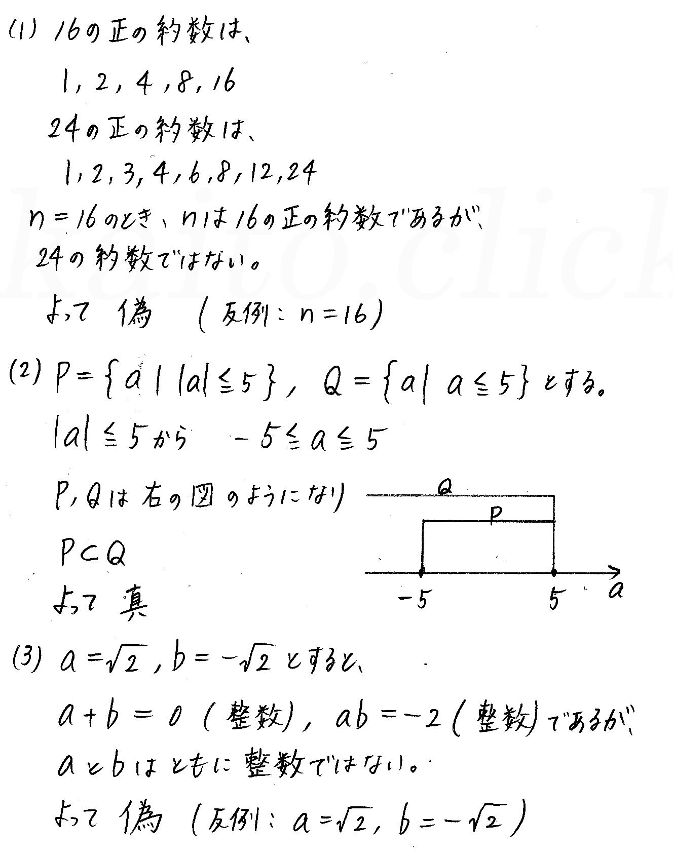 クリアー数学1-119解答