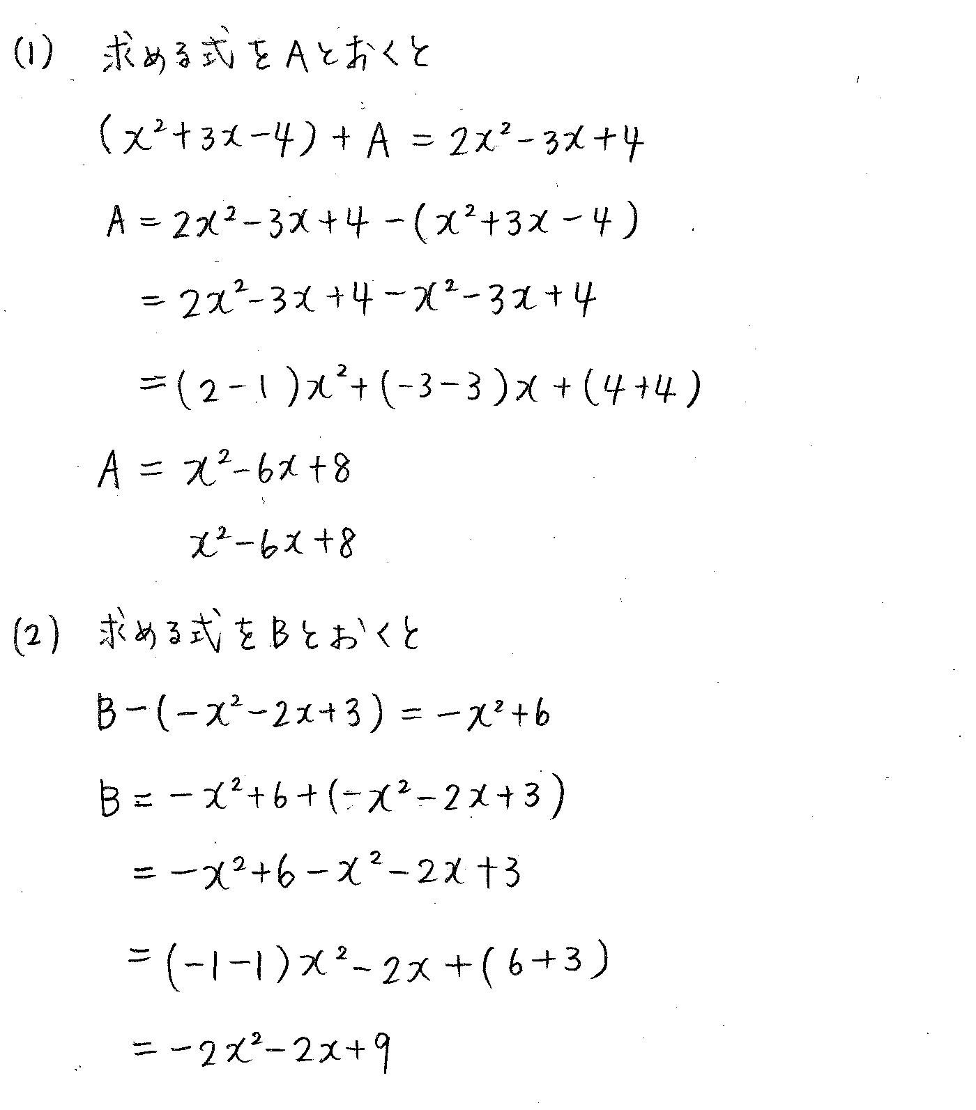 クリアー数学1-12解答