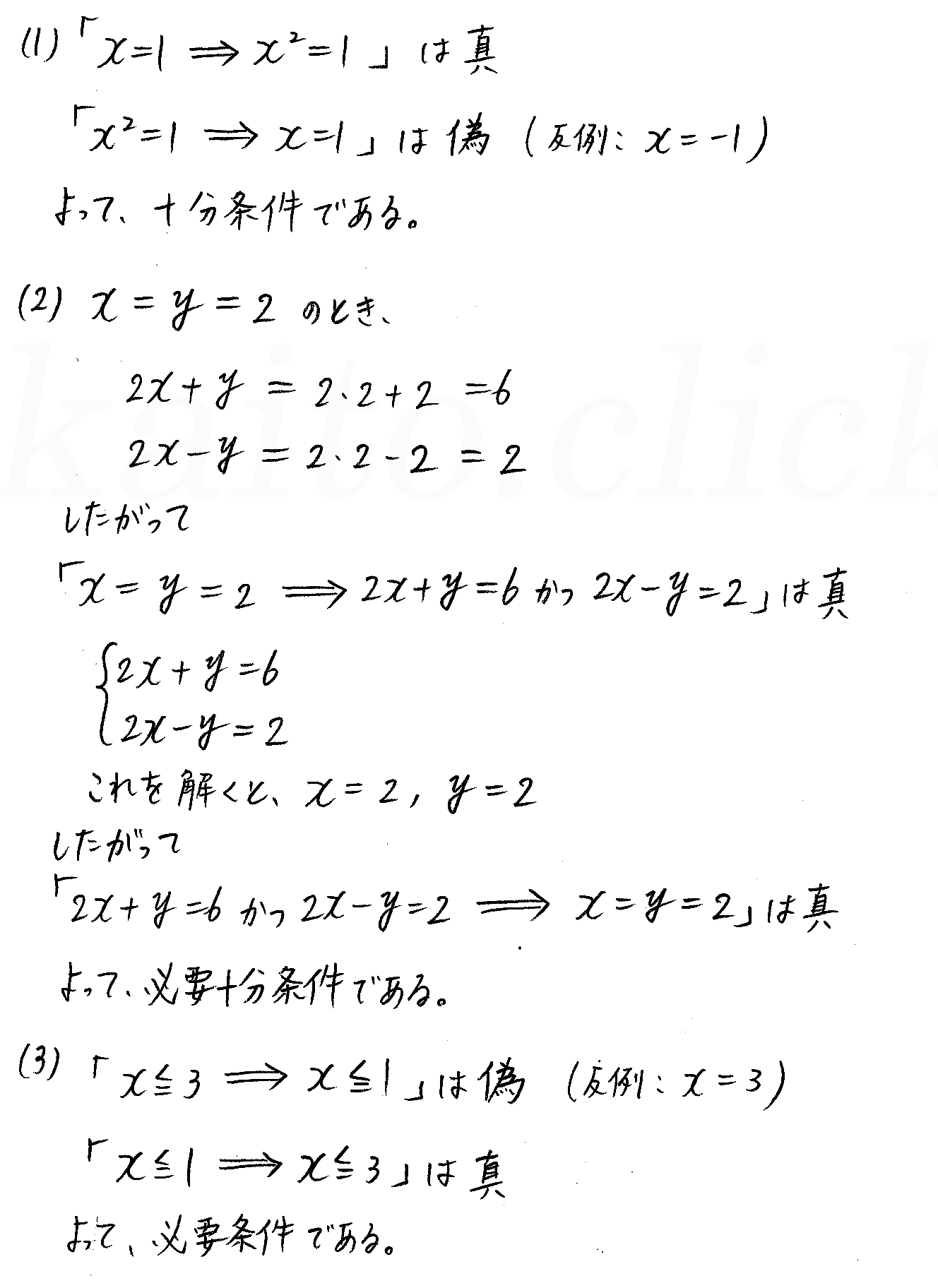 クリアー数学1-120解答