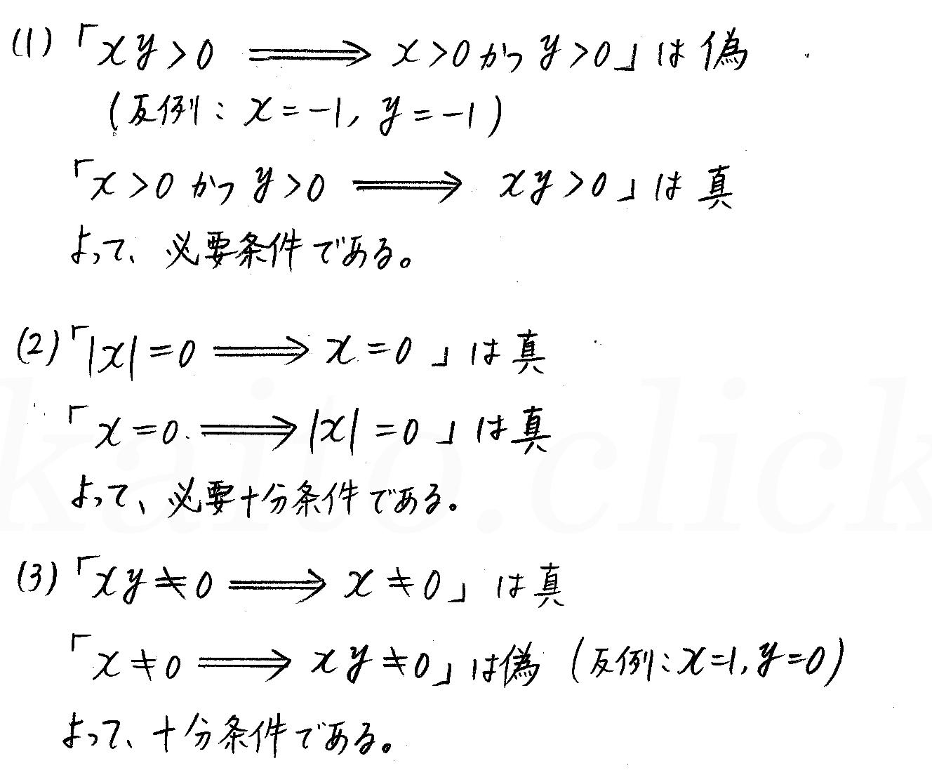 クリアー数学1-123解答